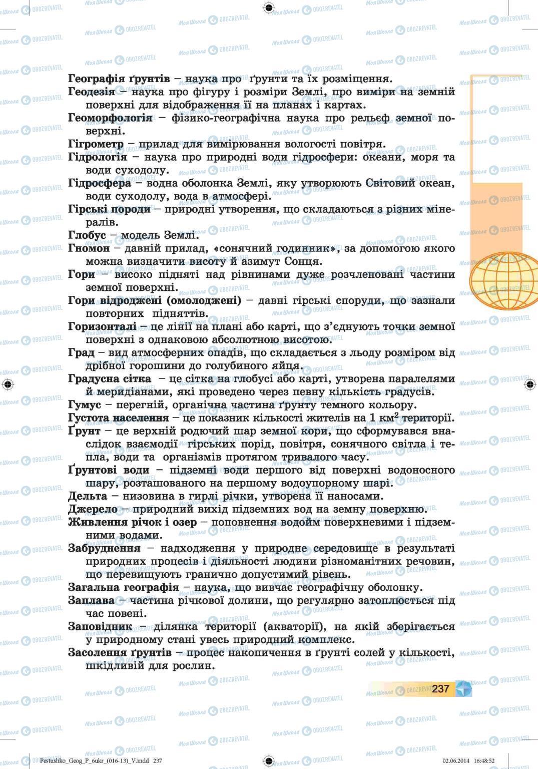 Учебники География 6 класс страница 237
