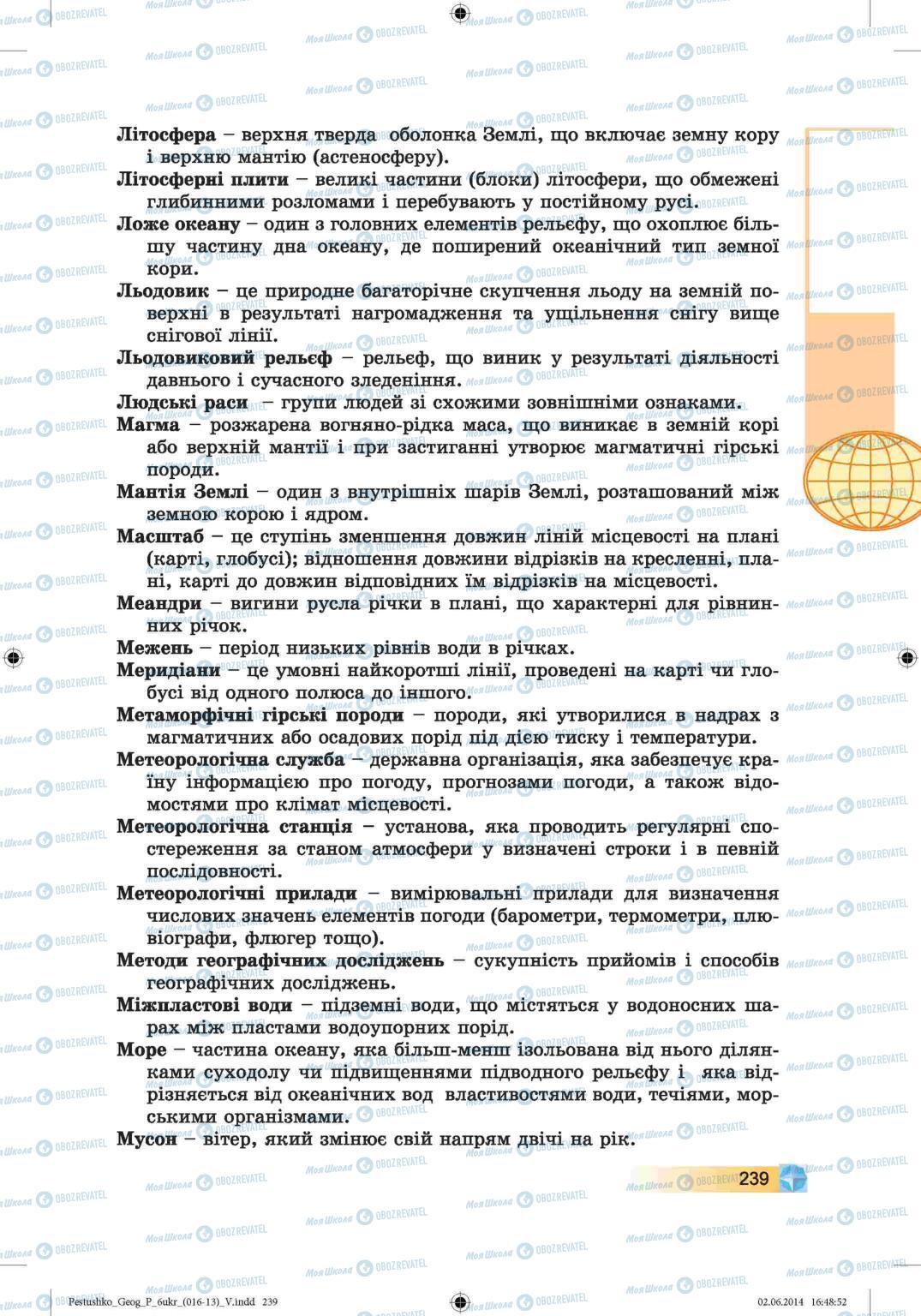 Учебники География 6 класс страница 239