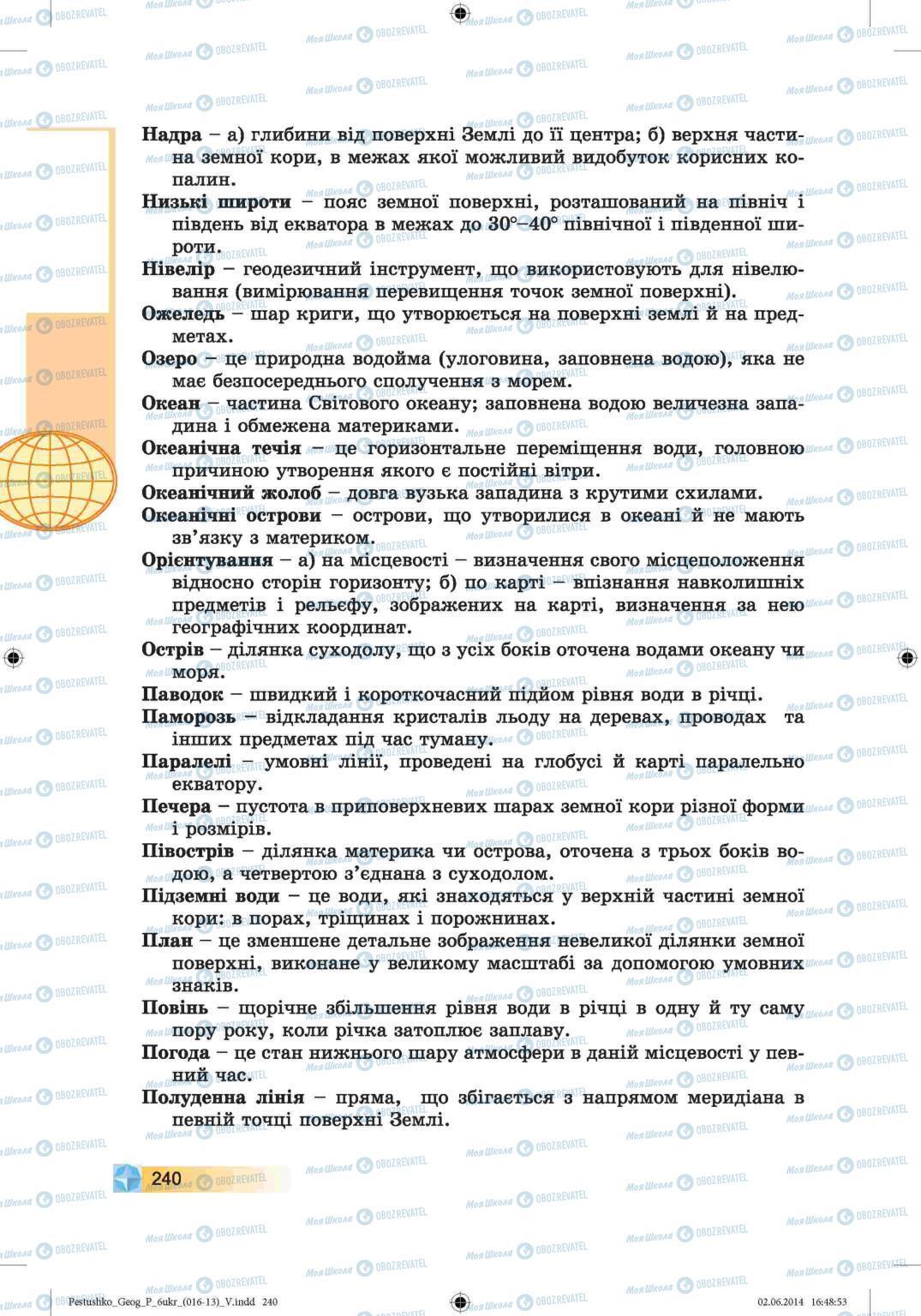 Учебники География 6 класс страница 240