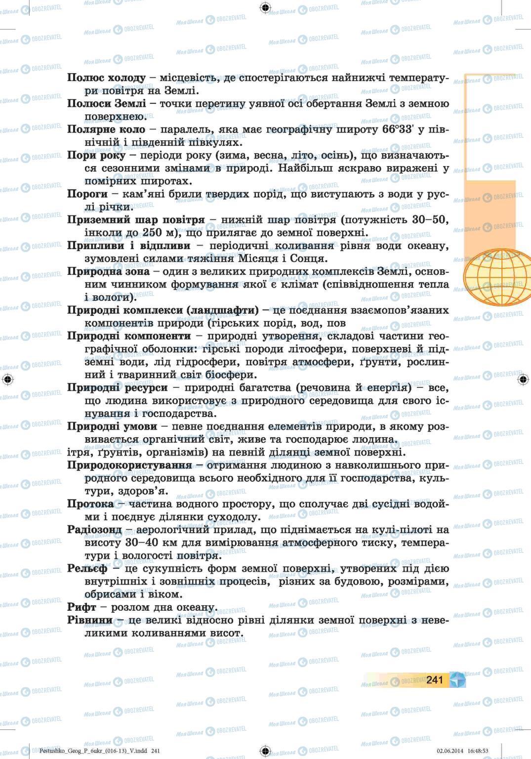 Учебники География 6 класс страница 241