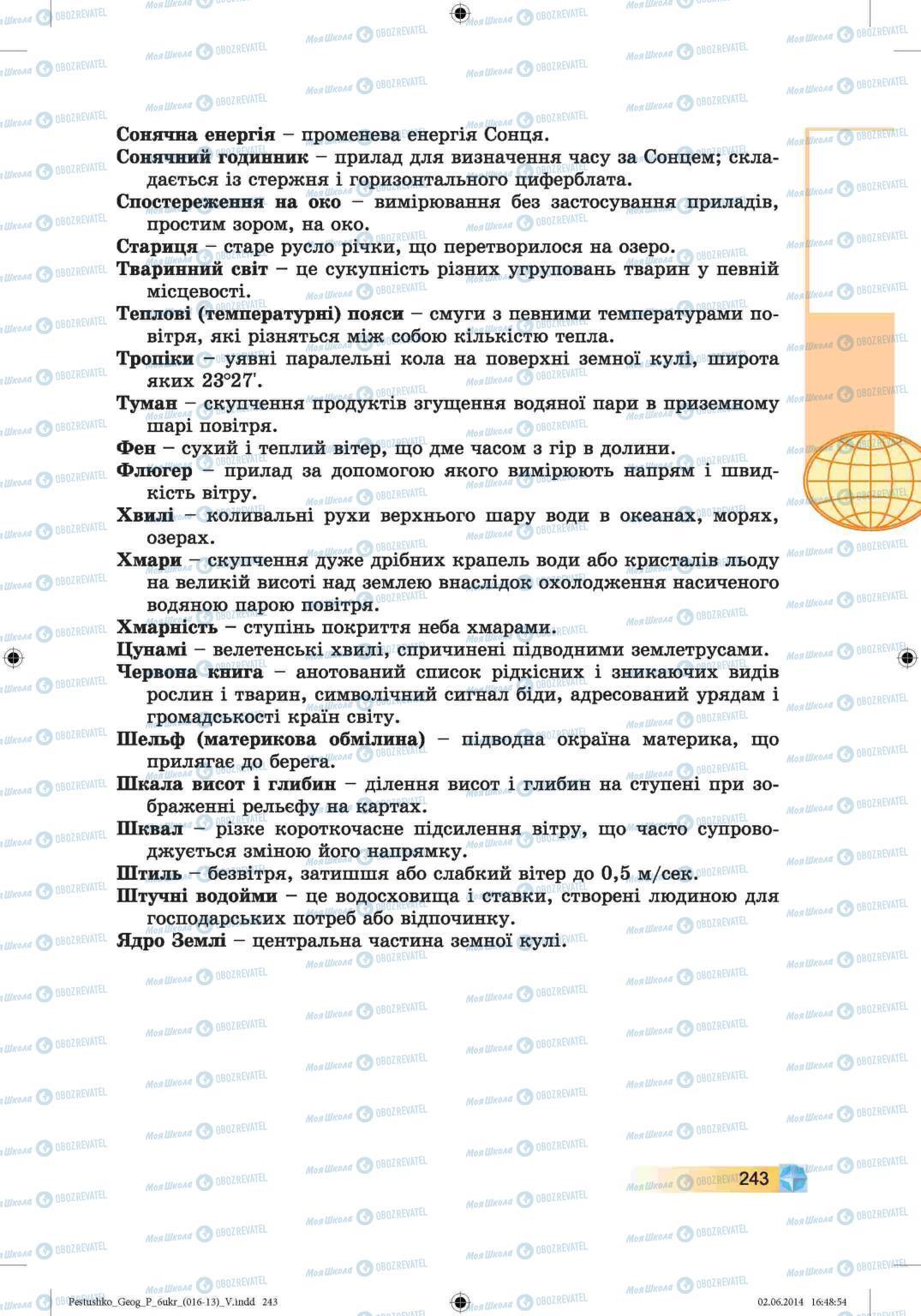 Учебники География 6 класс страница 243