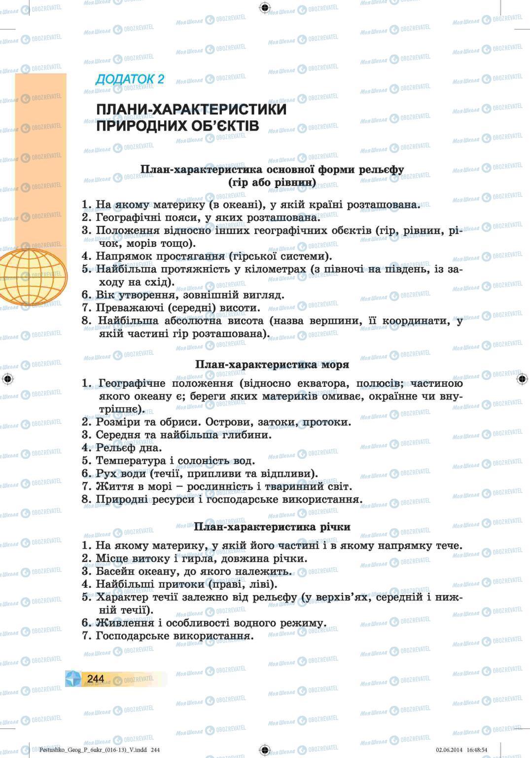 Підручники Географія 6 клас сторінка 244