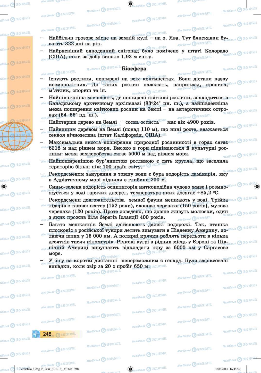 Підручники Географія 6 клас сторінка 248