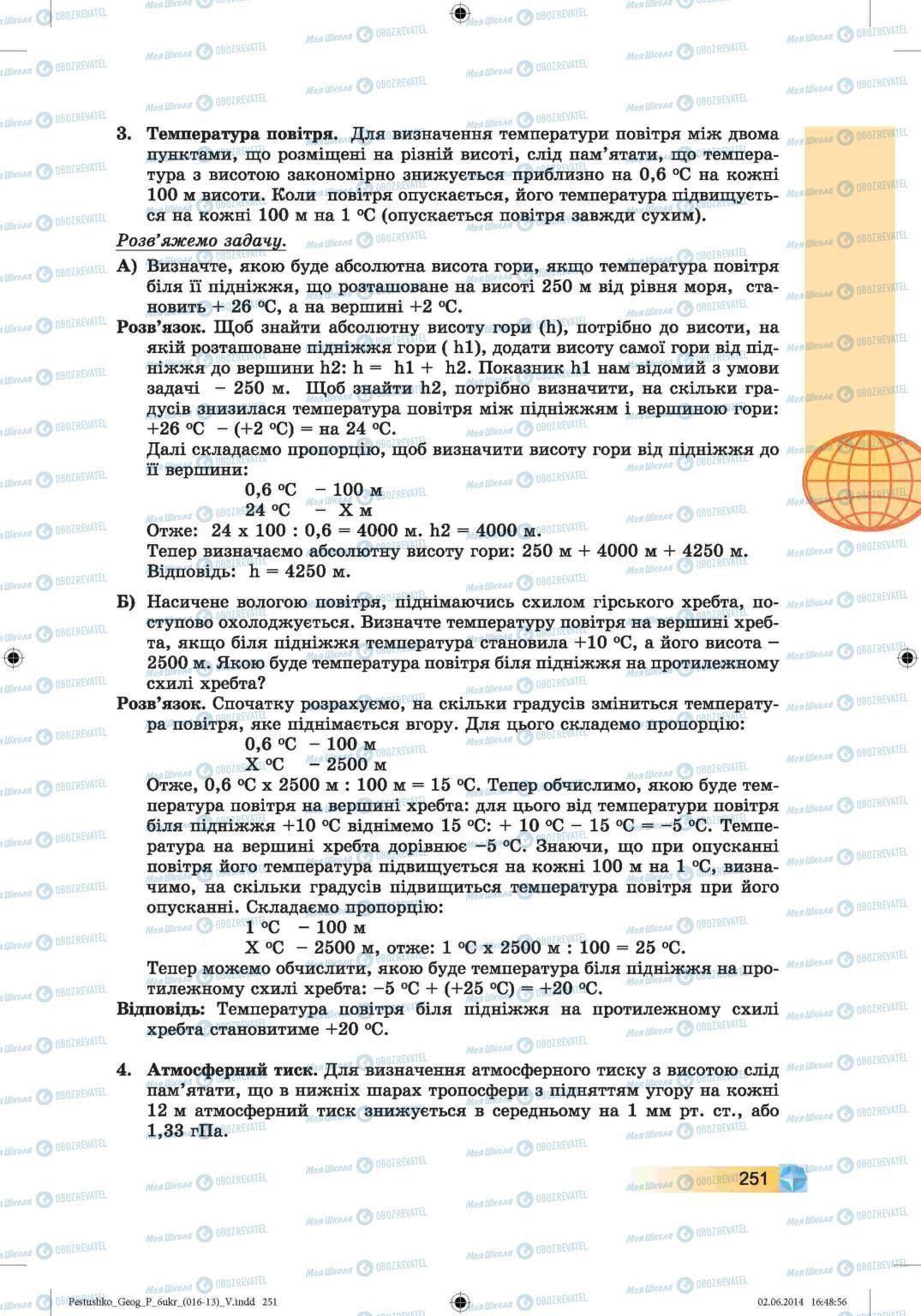 Учебники География 6 класс страница 251
