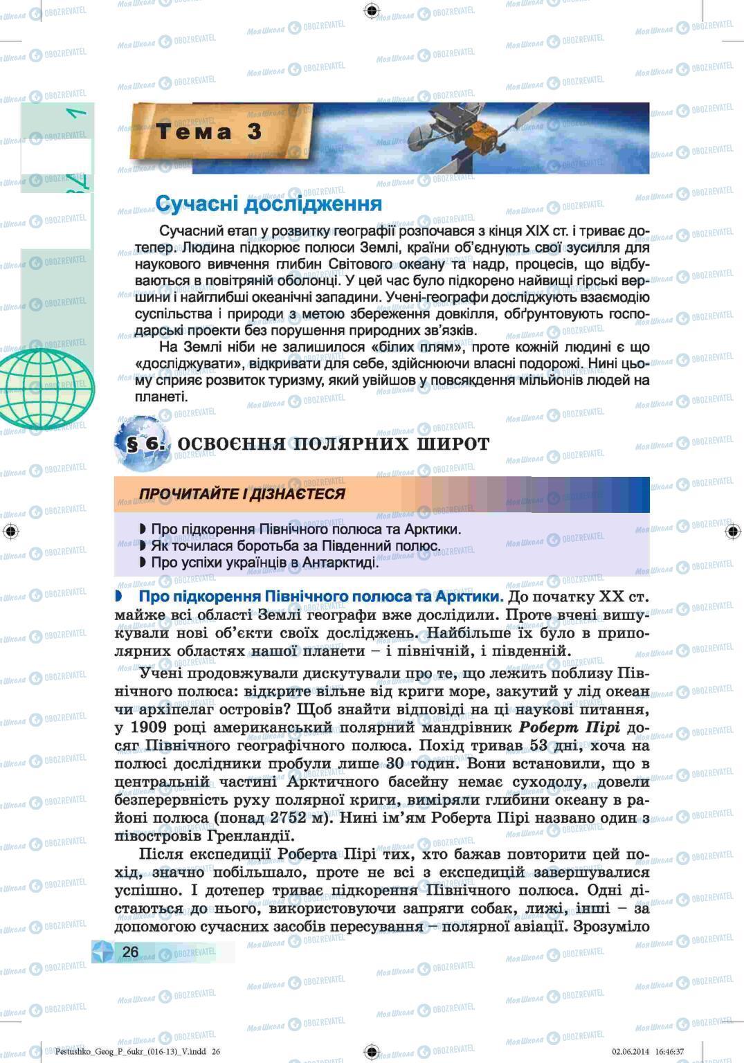 Учебники География 6 класс страница 26