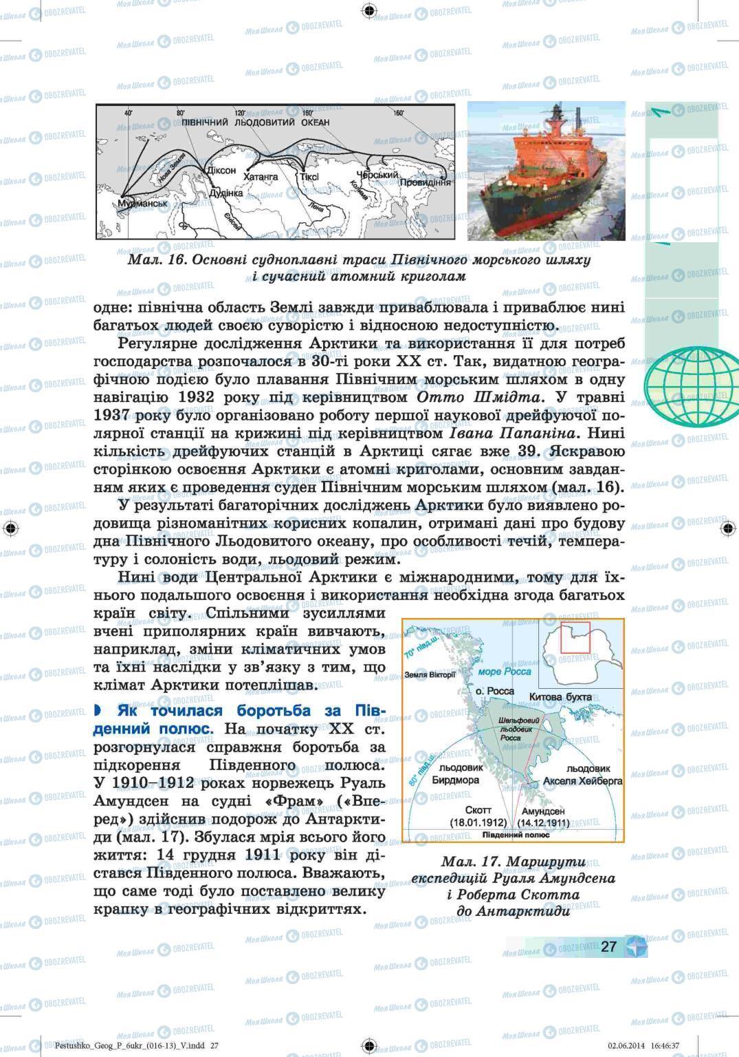 Учебники География 6 класс страница 27