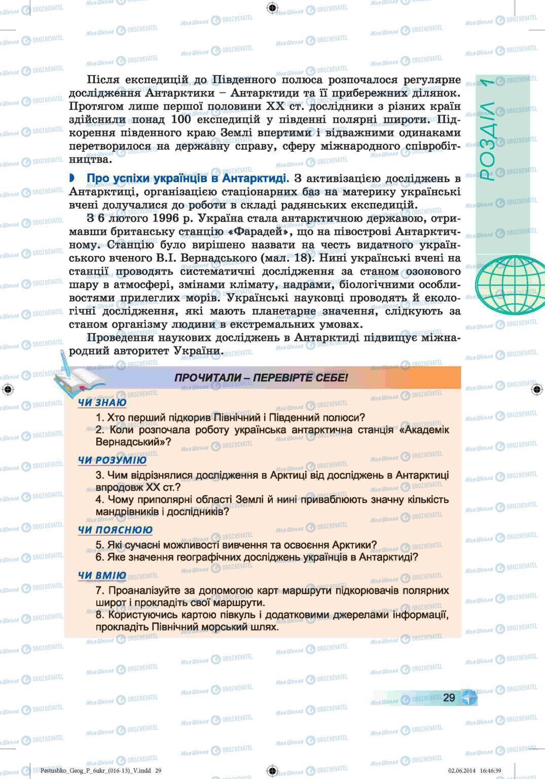 Учебники География 6 класс страница 29