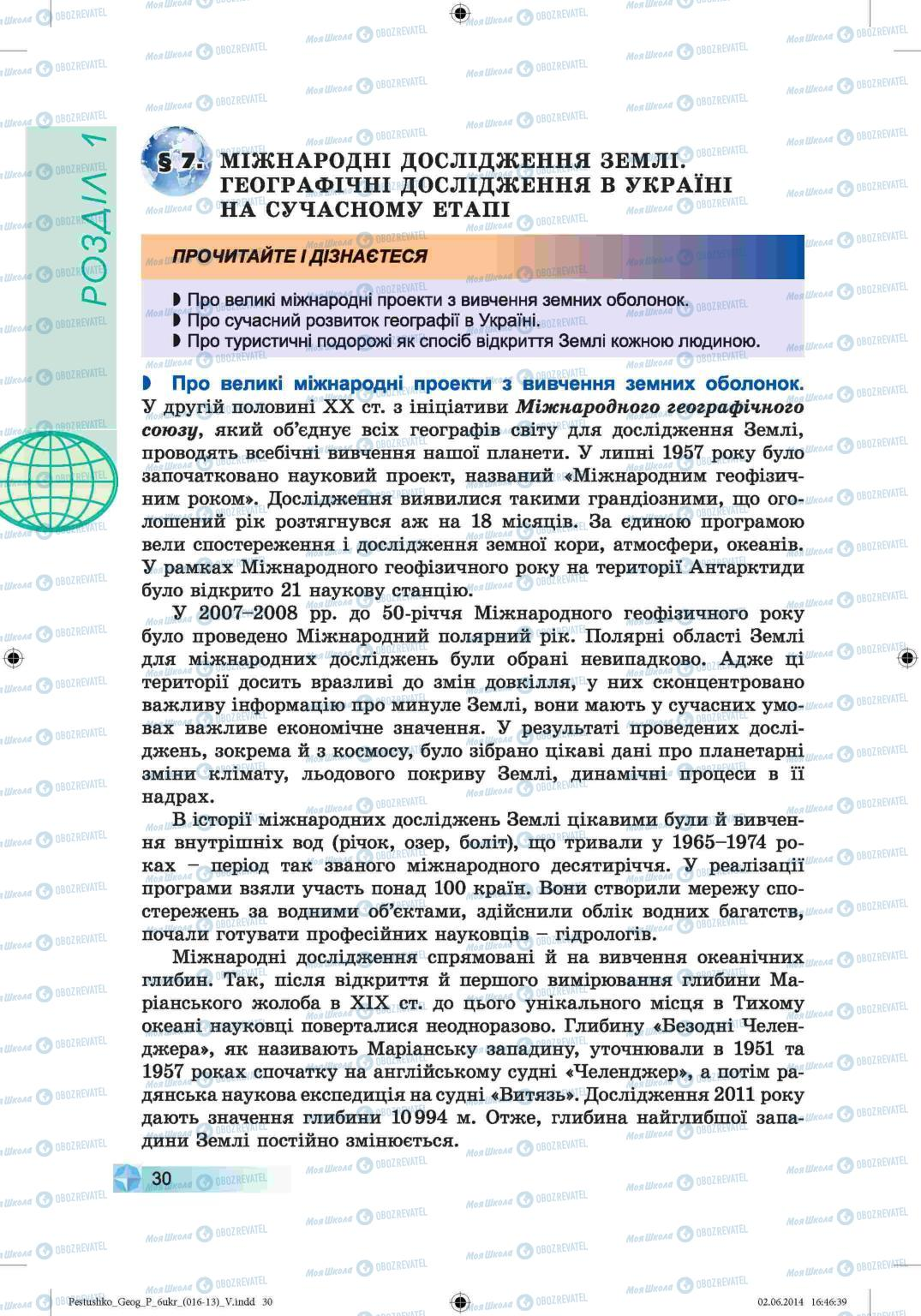 Підручники Географія 6 клас сторінка 30