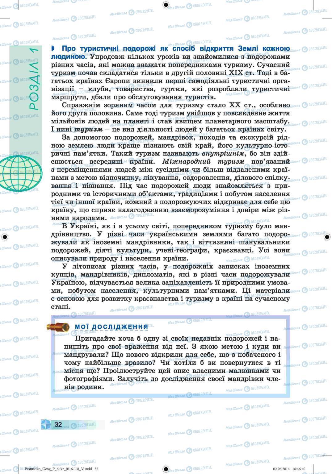 Учебники География 6 класс страница 32