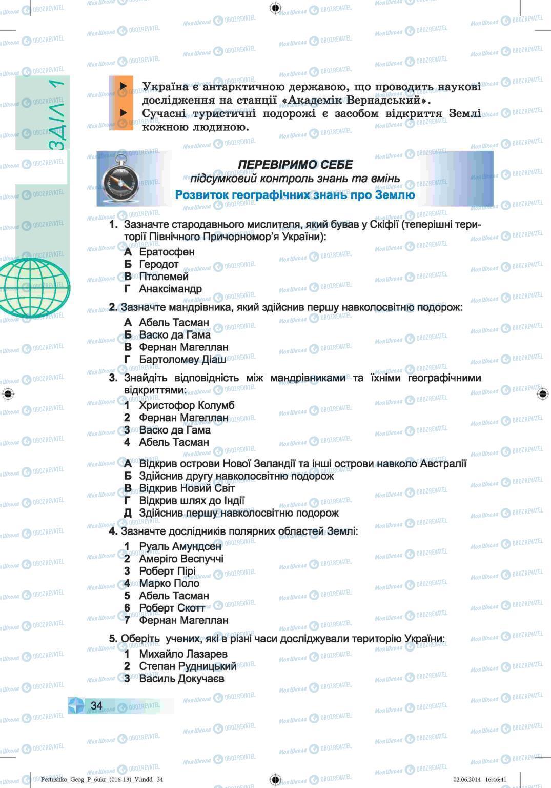 Учебники География 6 класс страница 34