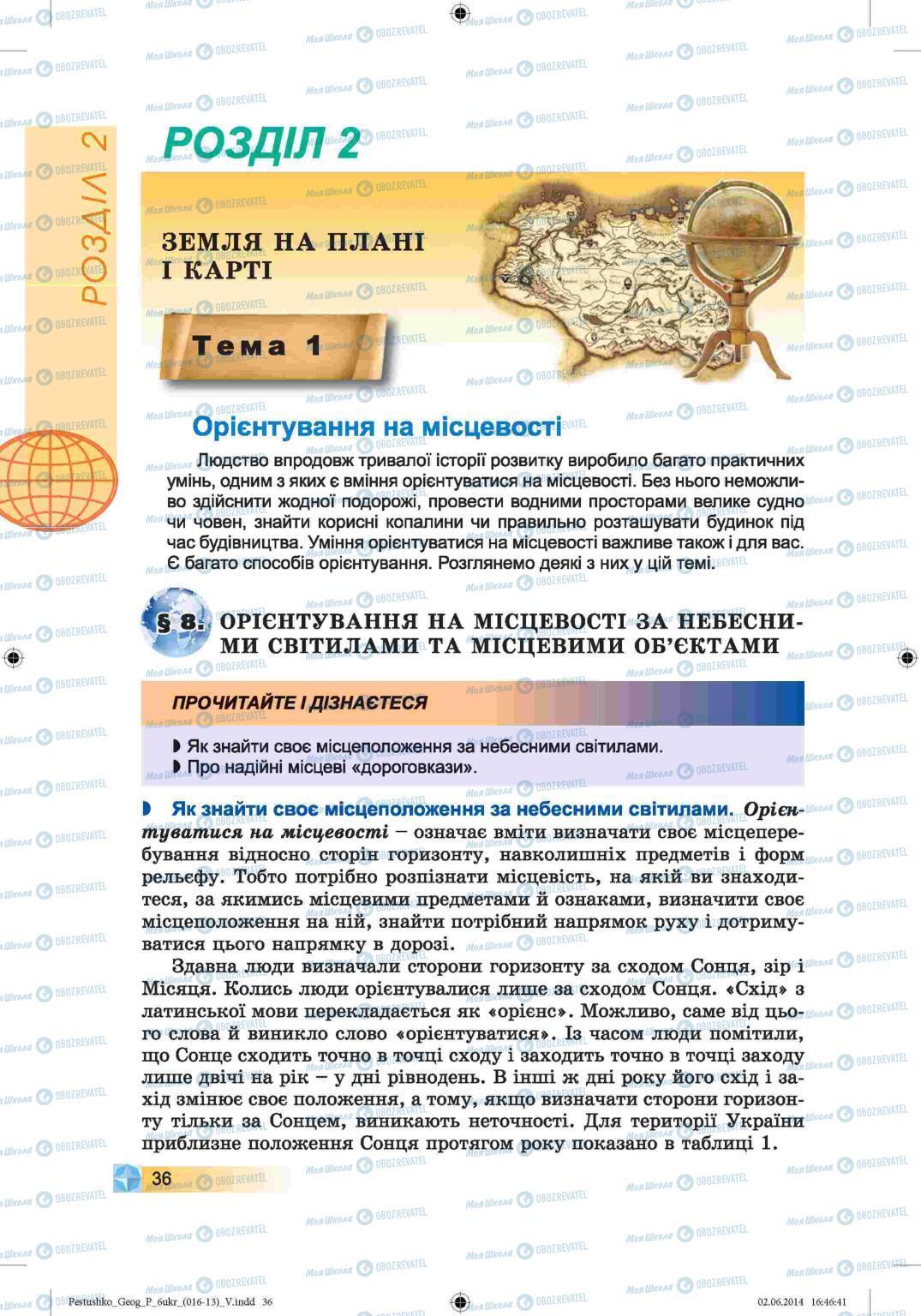 Учебники География 6 класс страница  36