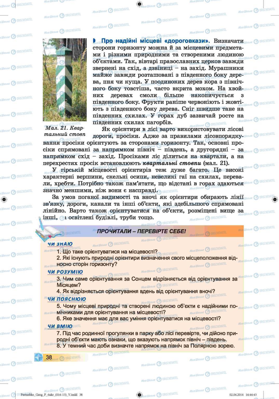 Підручники Географія 6 клас сторінка 38