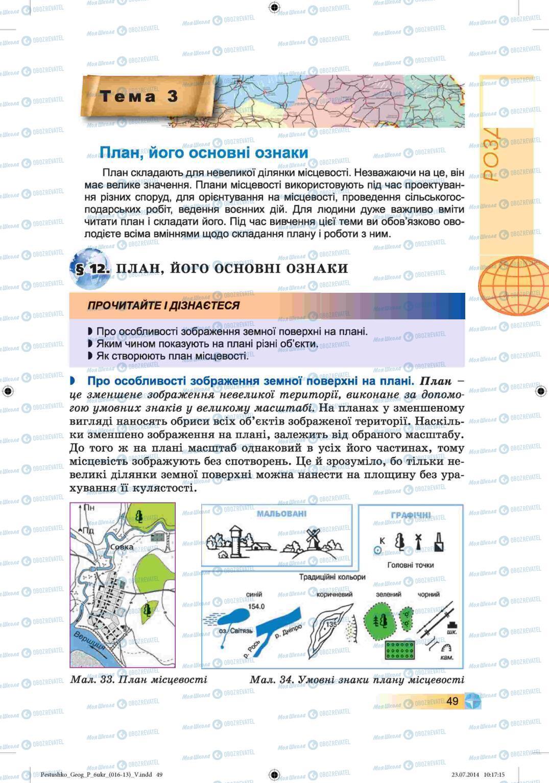 Учебники География 6 класс страница 49