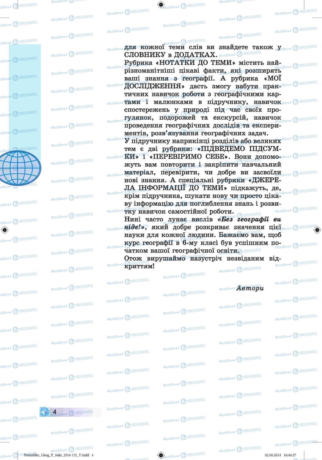 Учебники География 6 класс страница 4