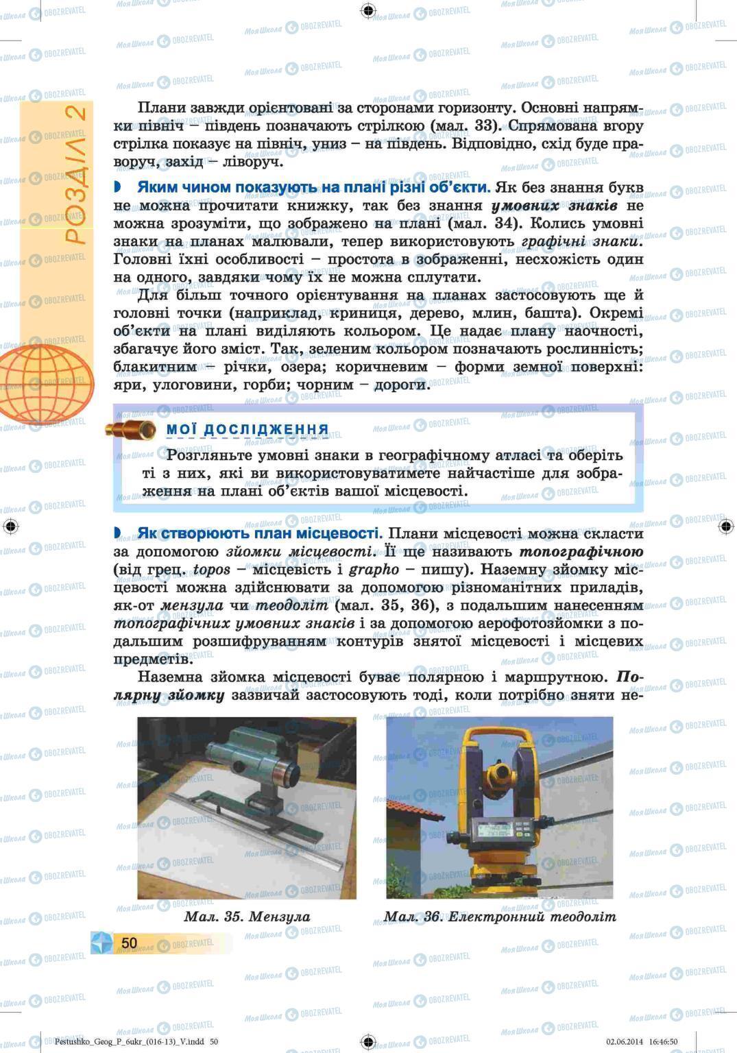 Учебники География 6 класс страница 50