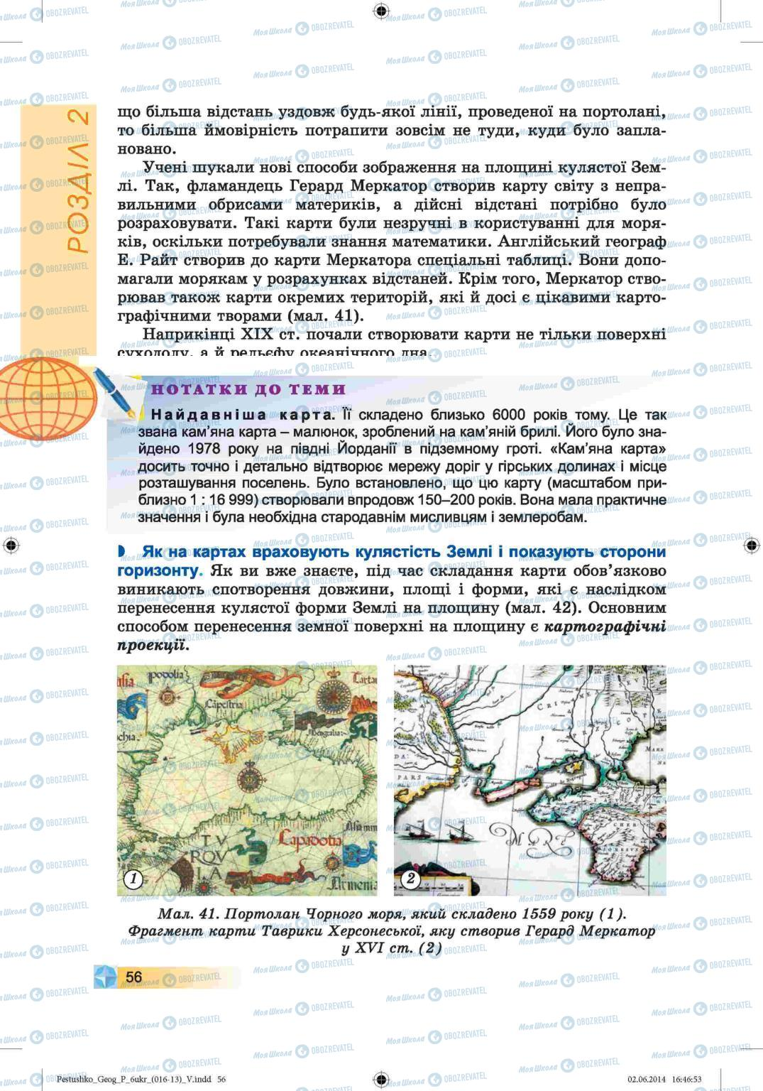 Учебники География 6 класс страница 56