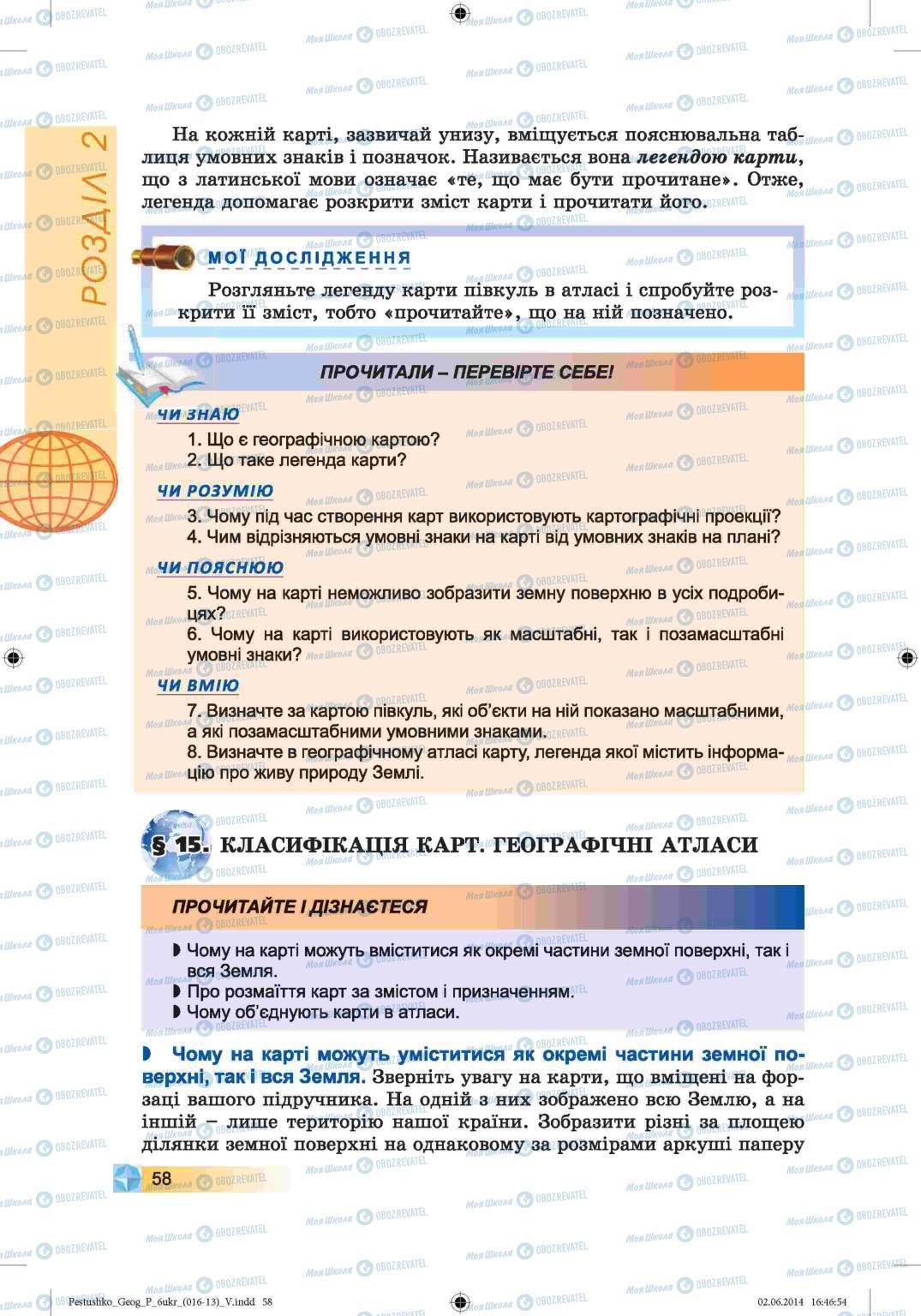 Учебники География 6 класс страница 58