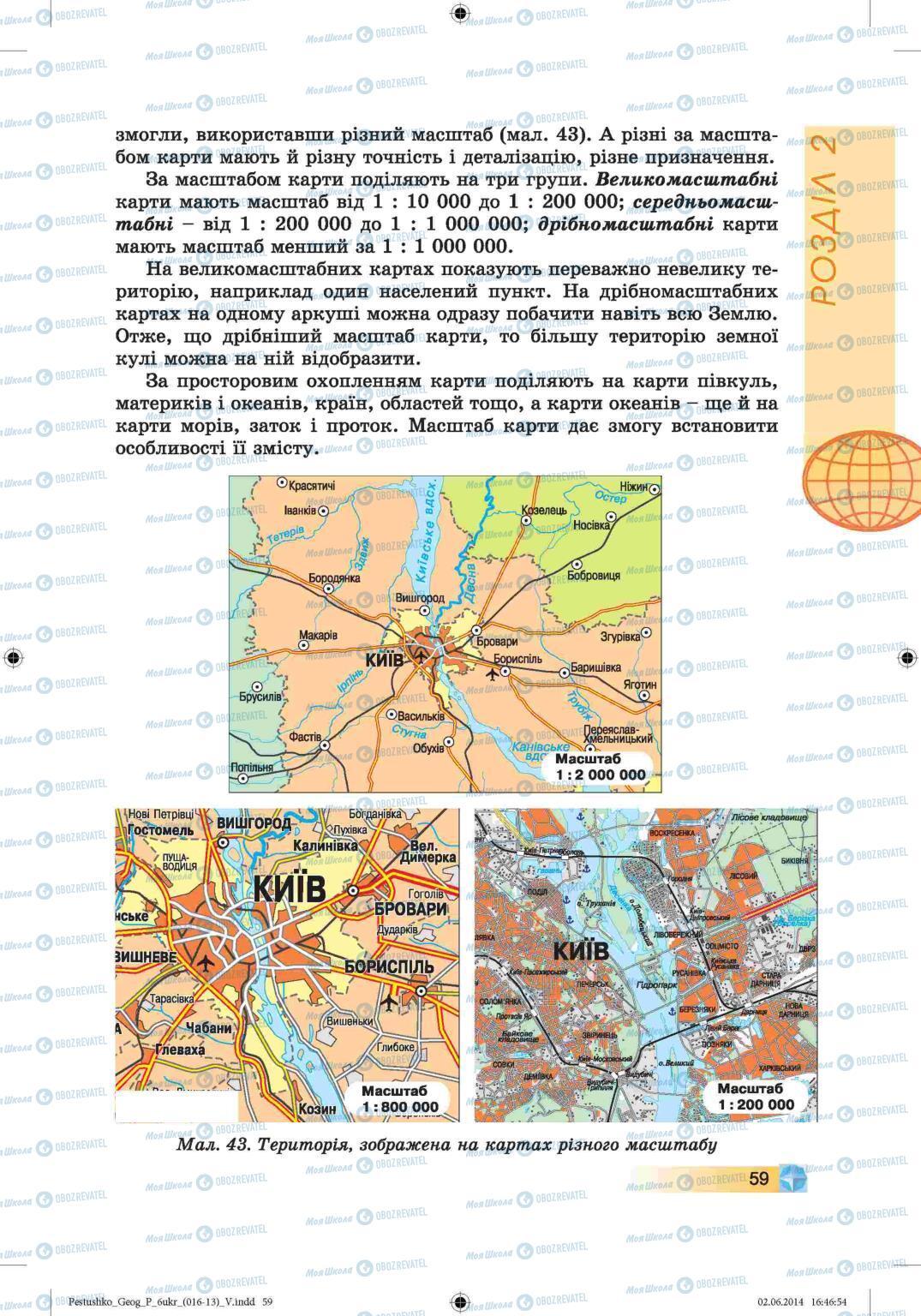 Підручники Географія 6 клас сторінка 59