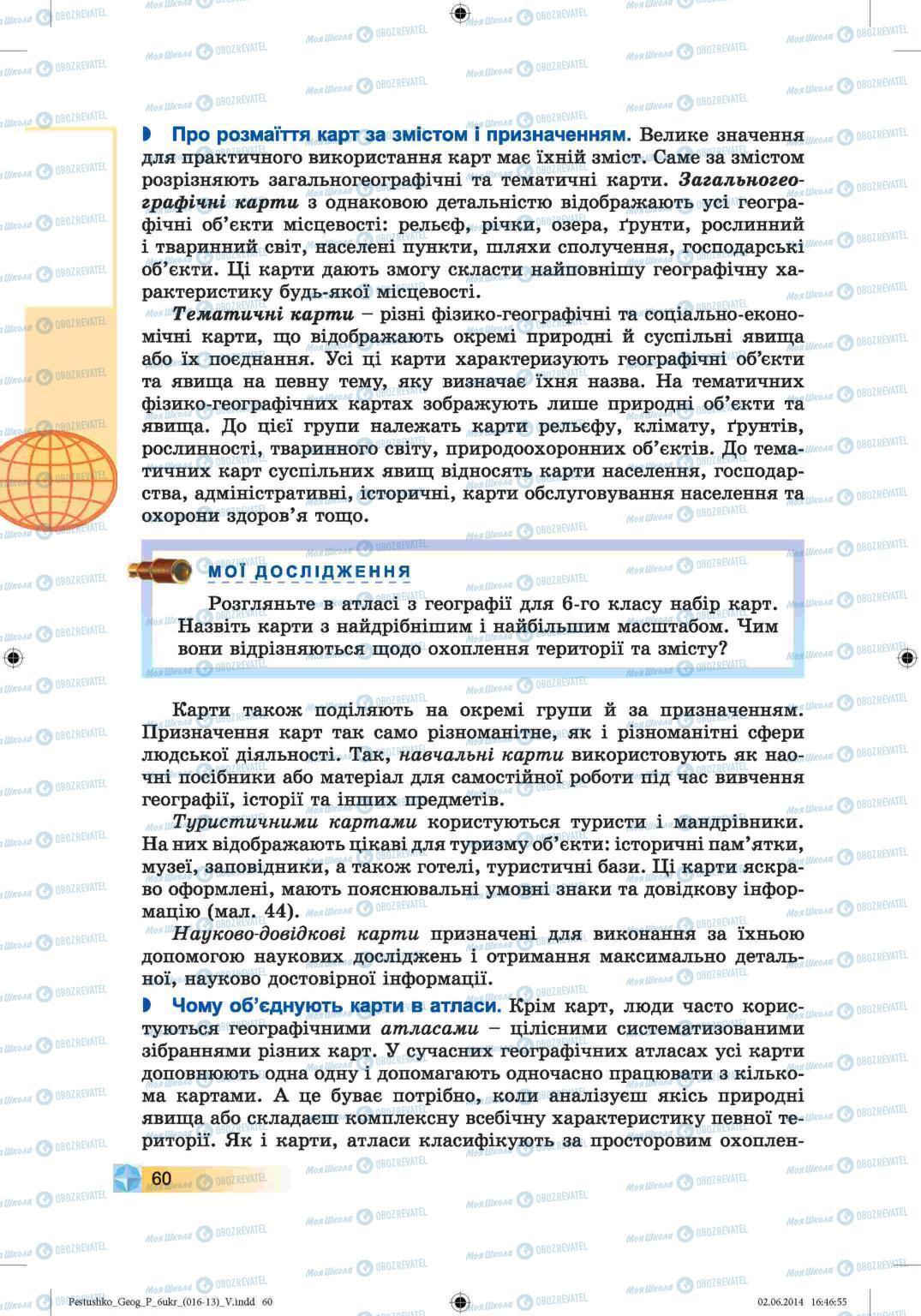 Підручники Географія 6 клас сторінка 60