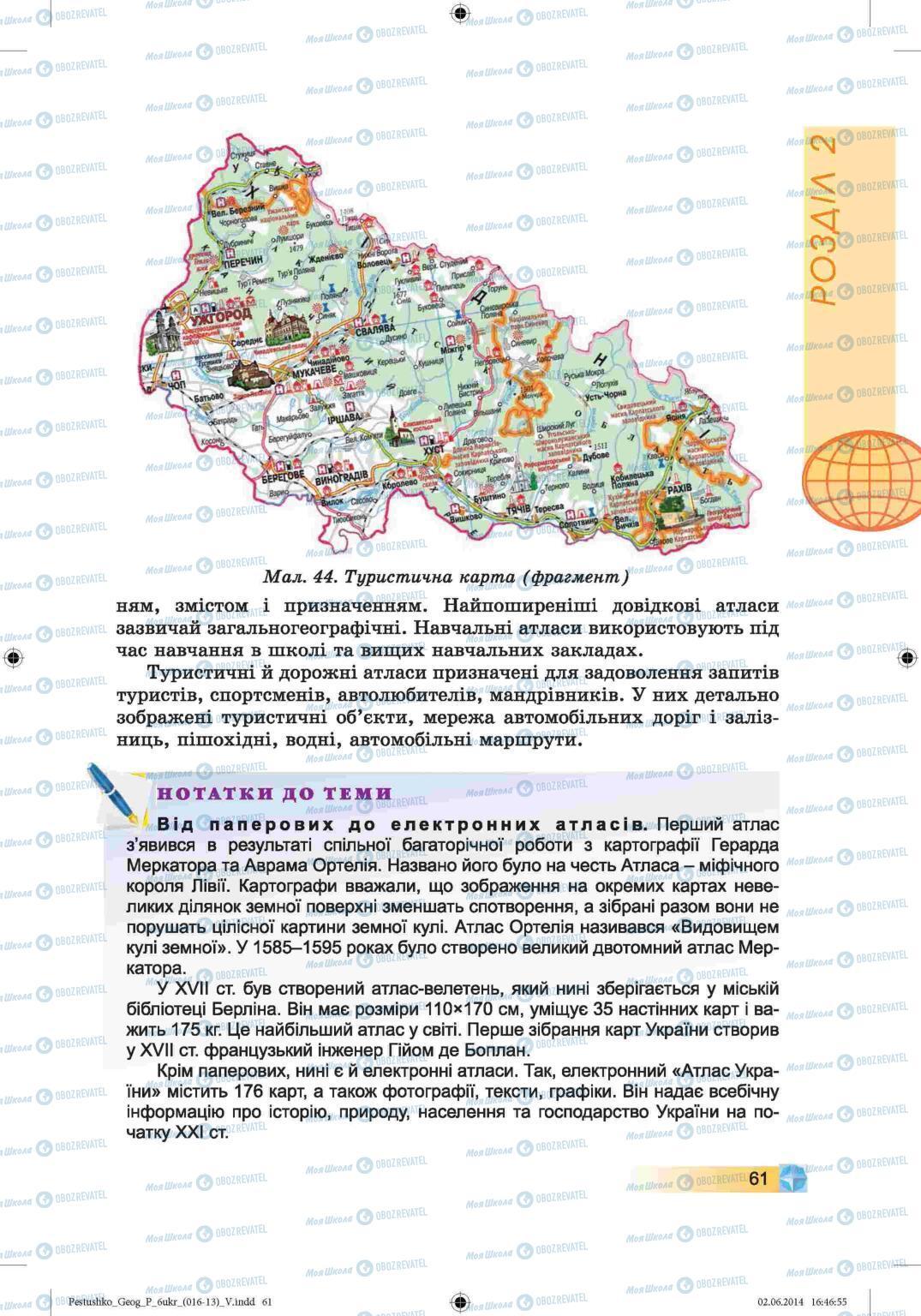 Підручники Географія 6 клас сторінка 61