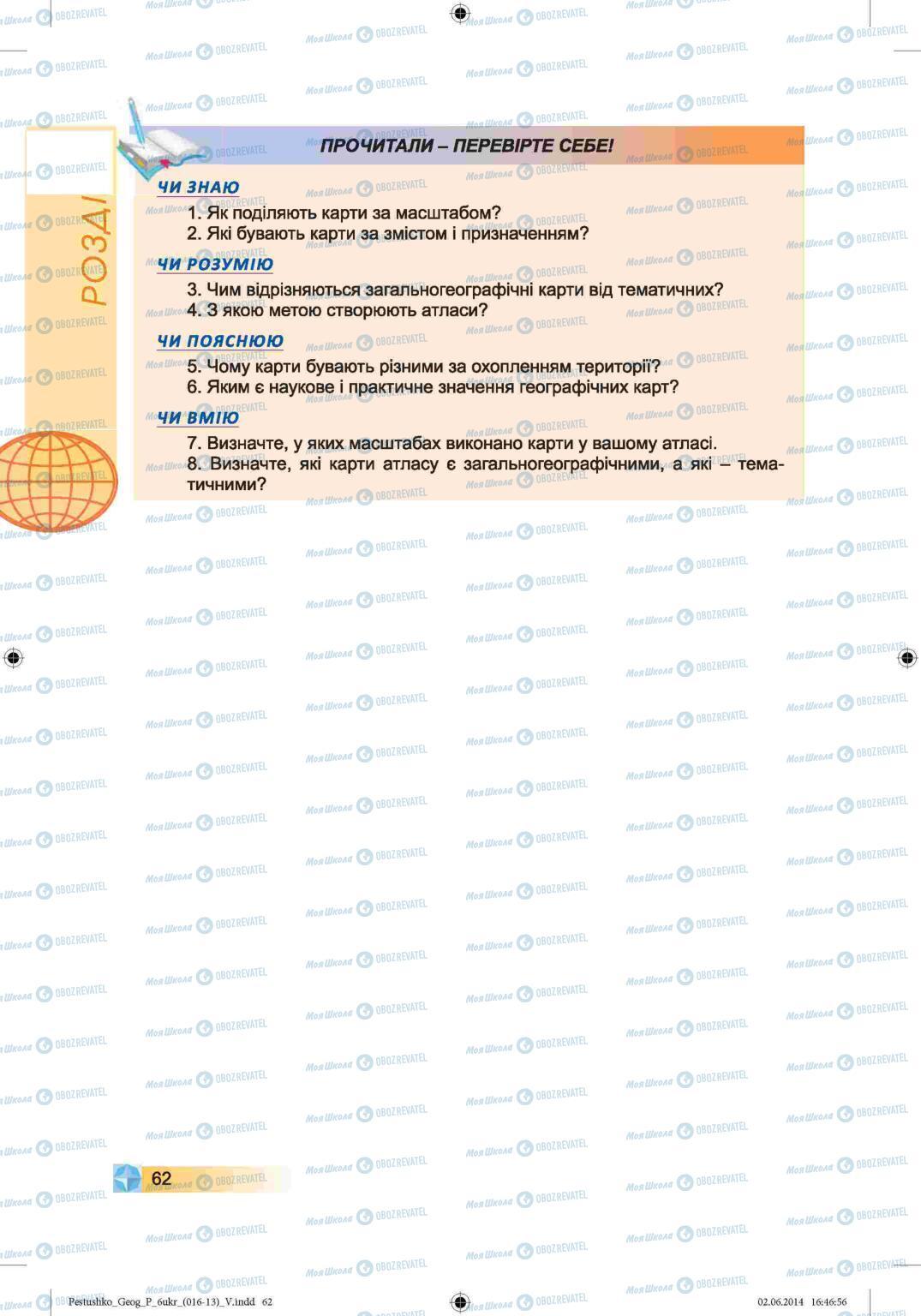 Учебники География 6 класс страница 62