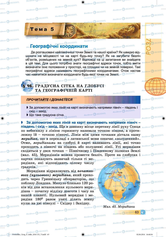 Учебники География 6 класс страница 63