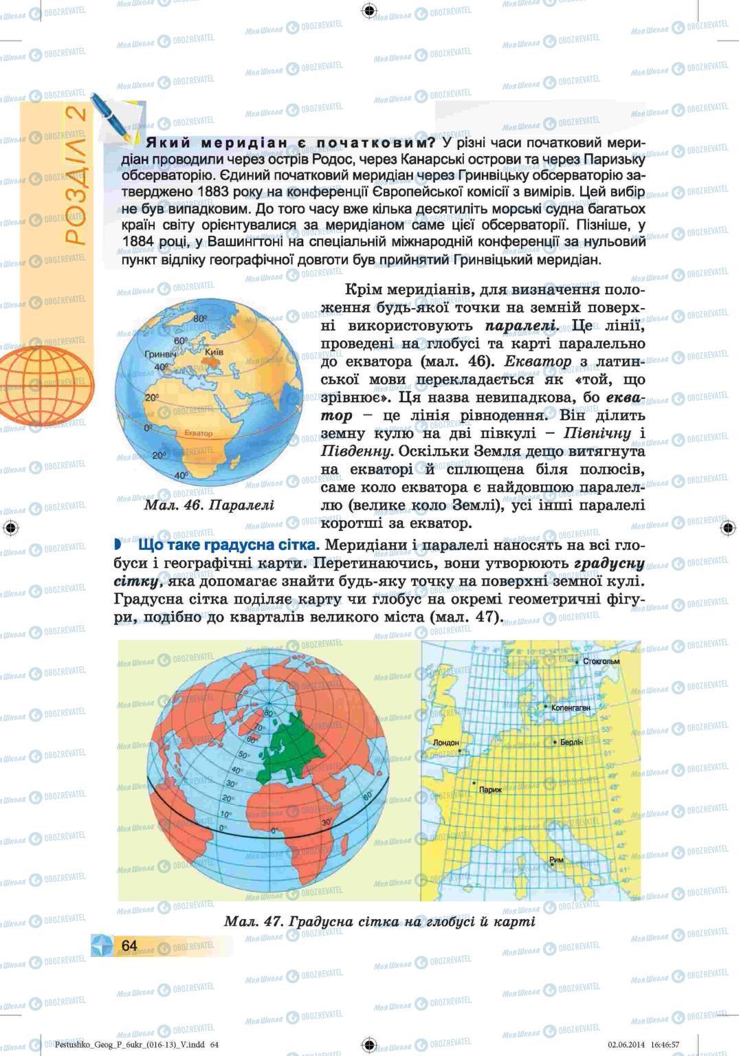 Учебники География 6 класс страница 64