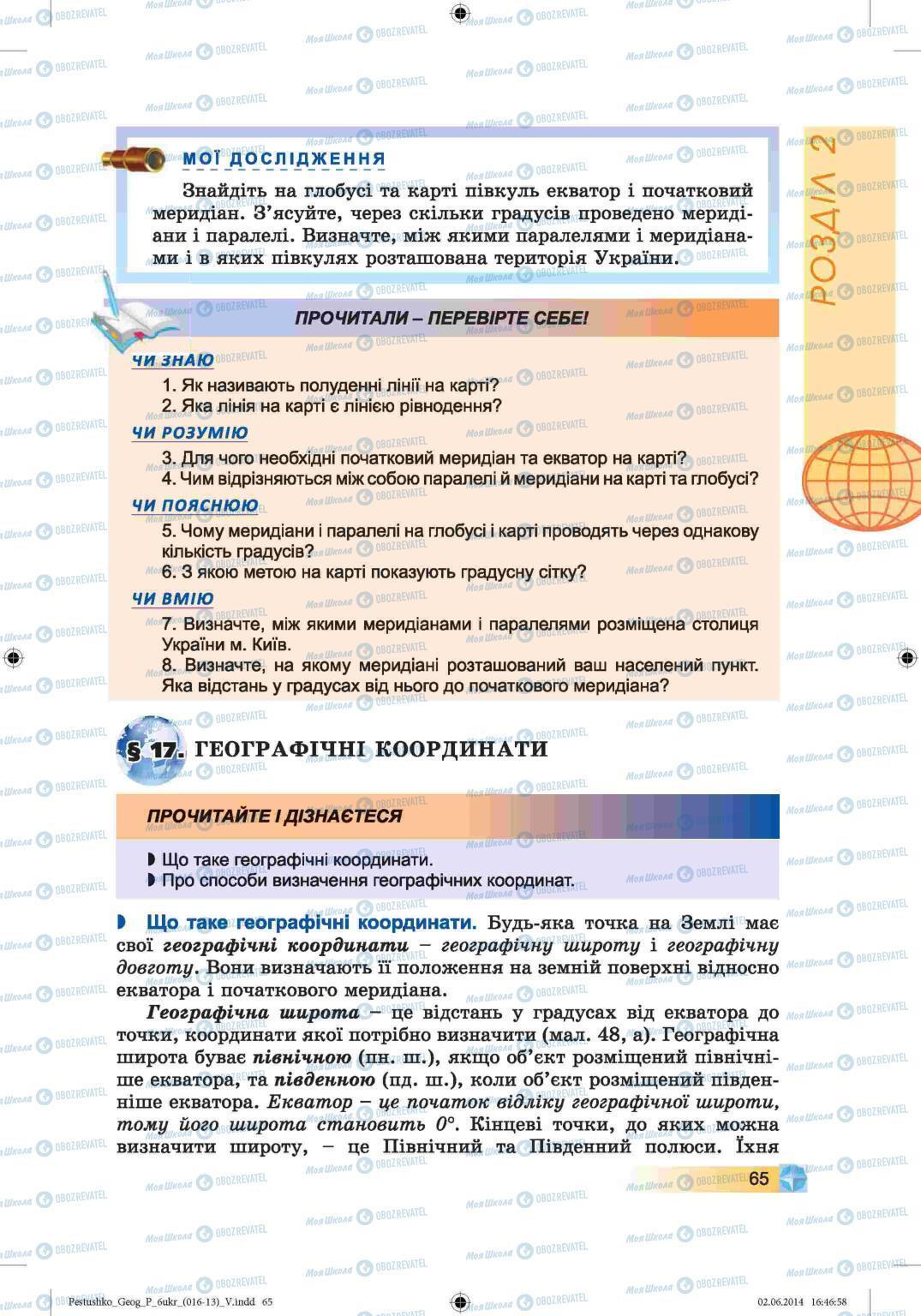 Підручники Географія 6 клас сторінка 65