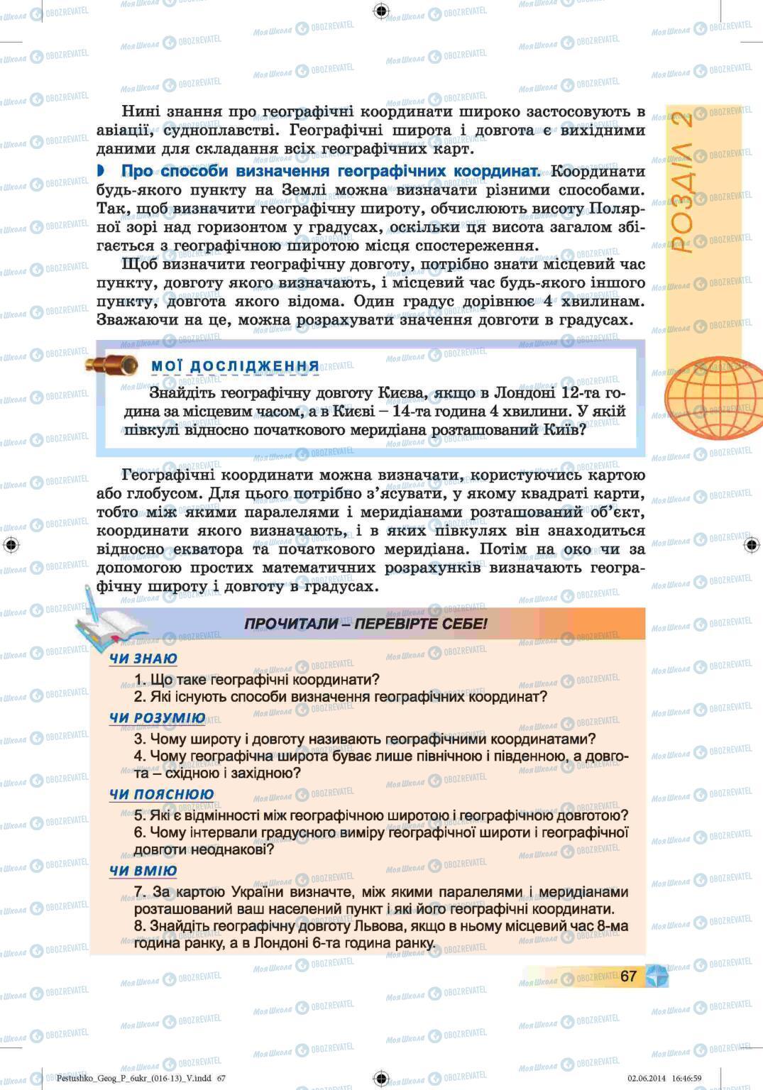 Підручники Географія 6 клас сторінка 67
