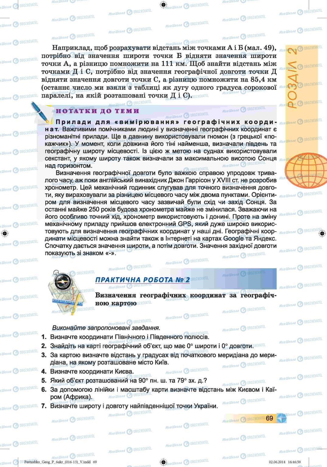 Учебники География 6 класс страница 69