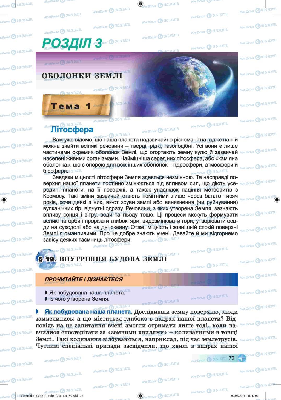 Учебники География 6 класс страница 73