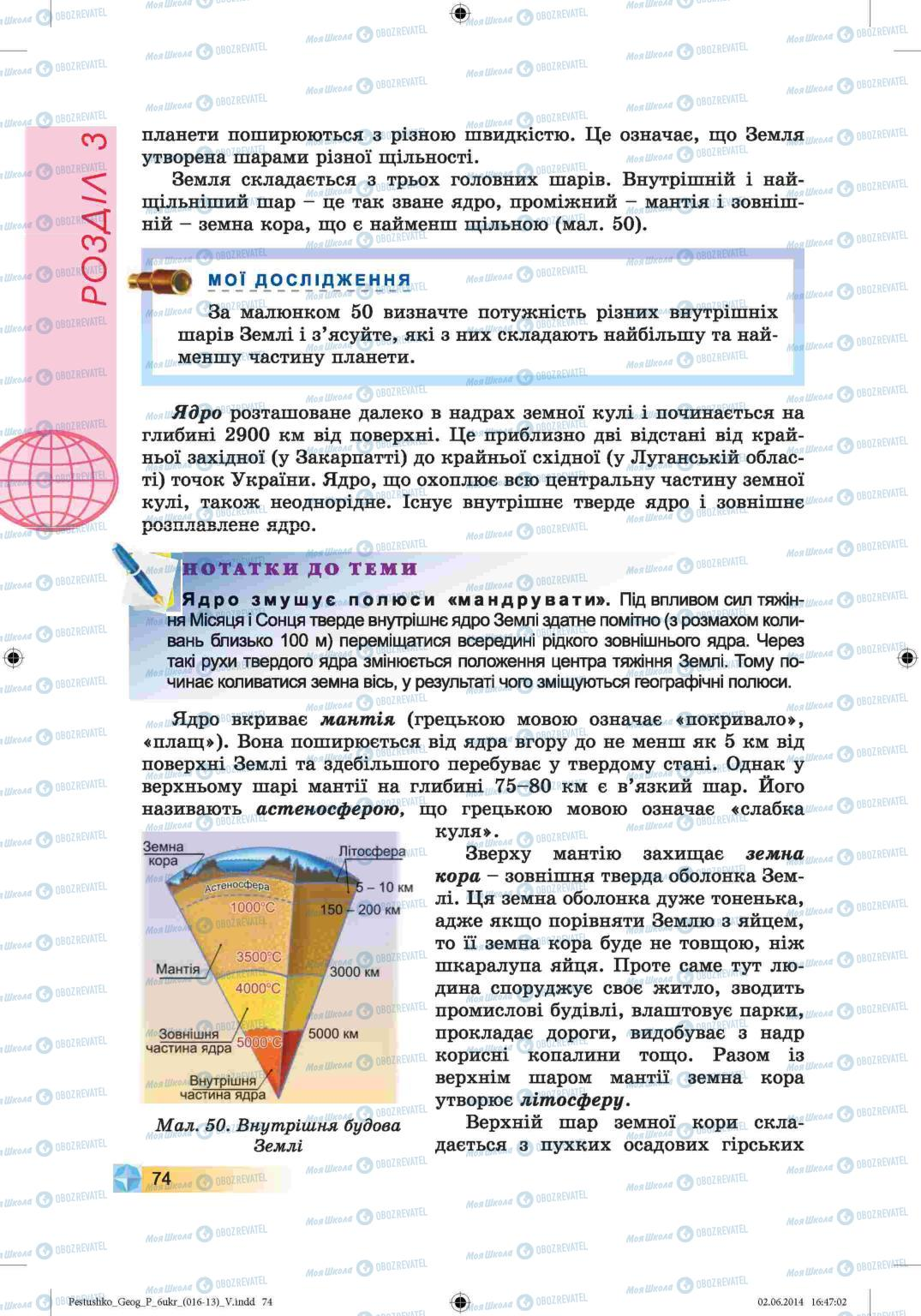 Учебники География 6 класс страница 74