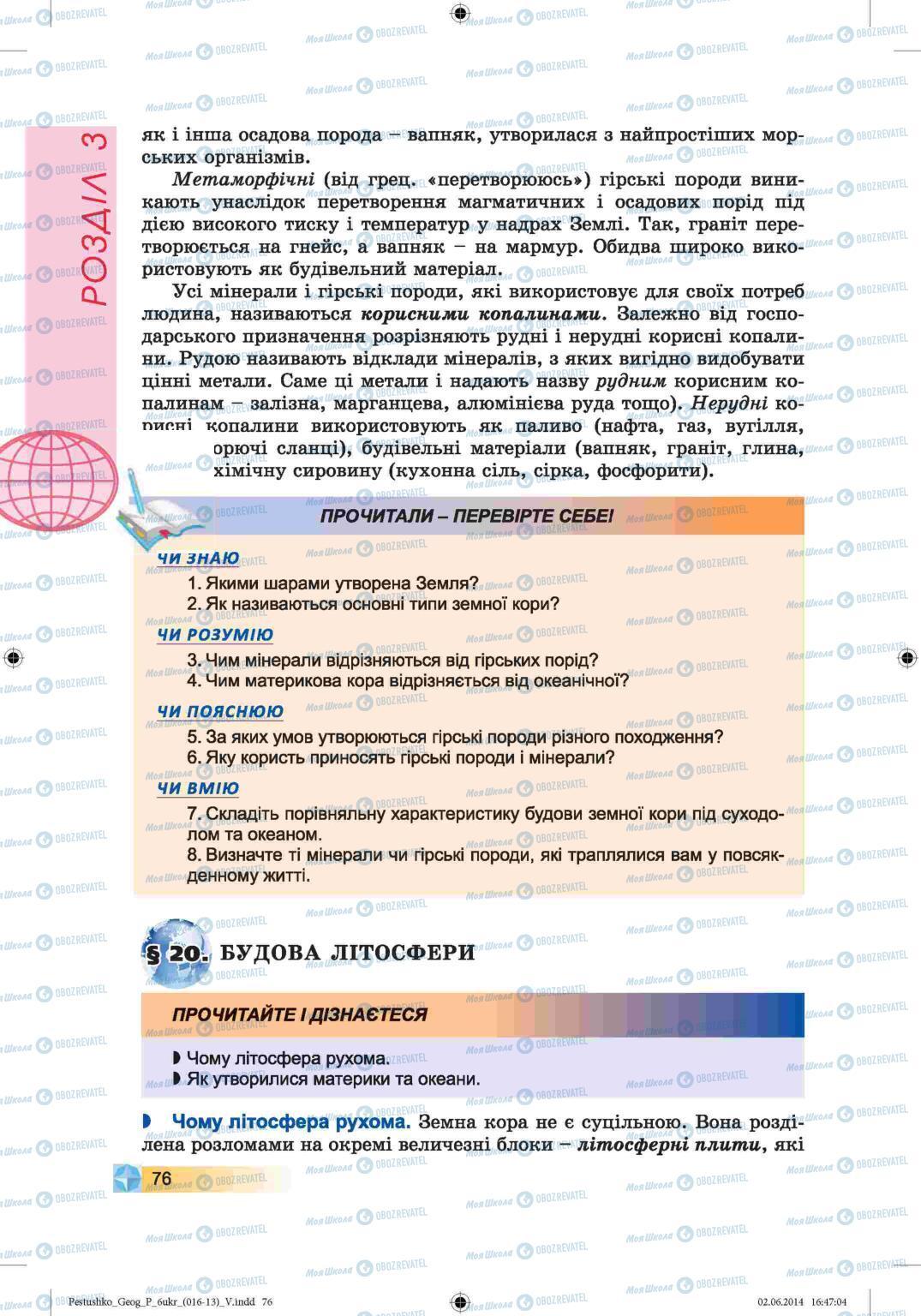 Підручники Географія 6 клас сторінка 76