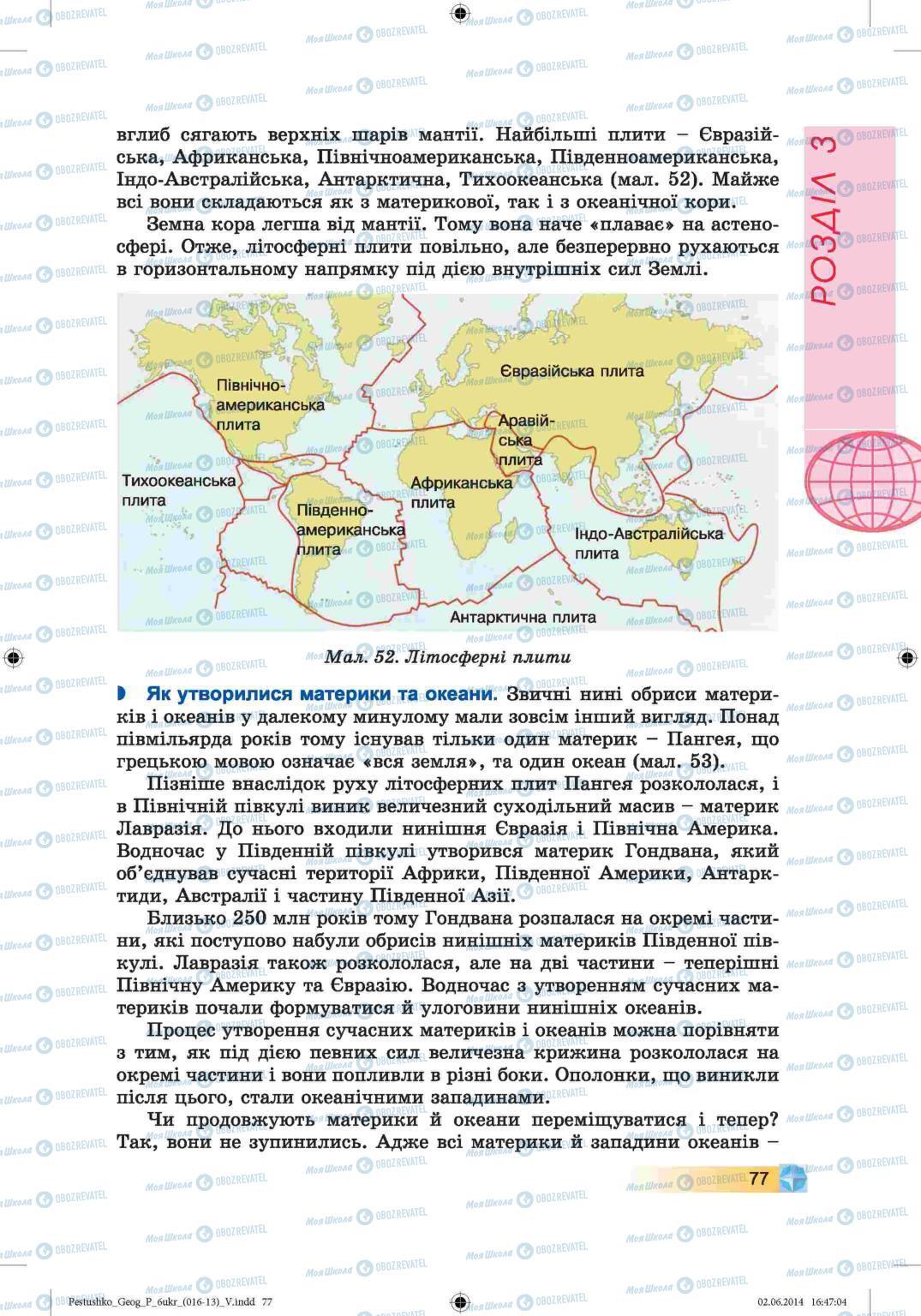 Підручники Географія 6 клас сторінка 77