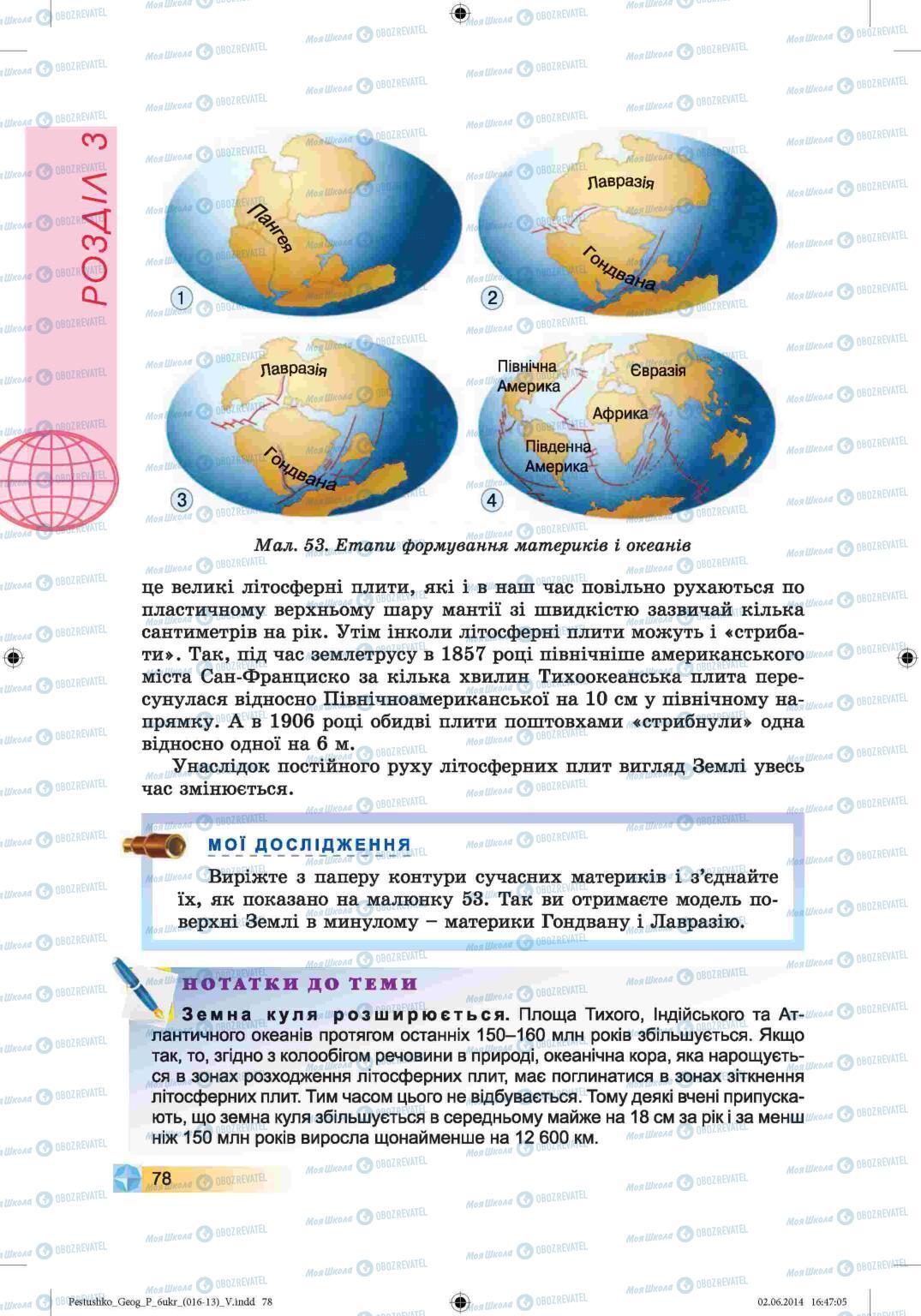 Учебники География 6 класс страница 78