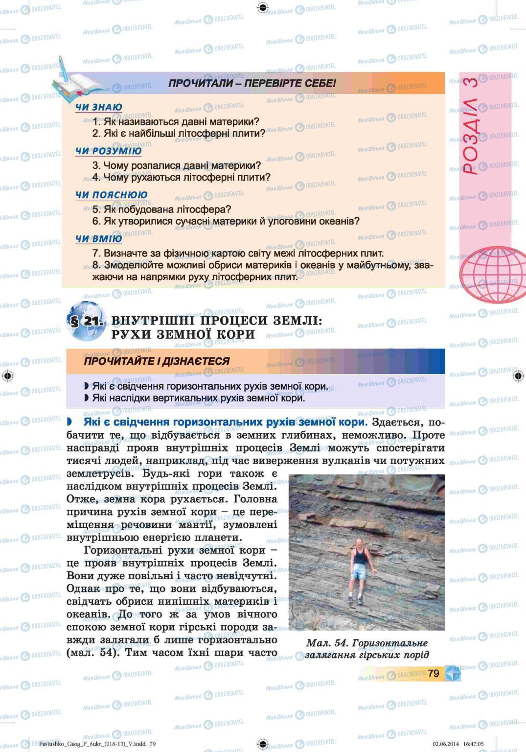 Підручники Географія 6 клас сторінка  79