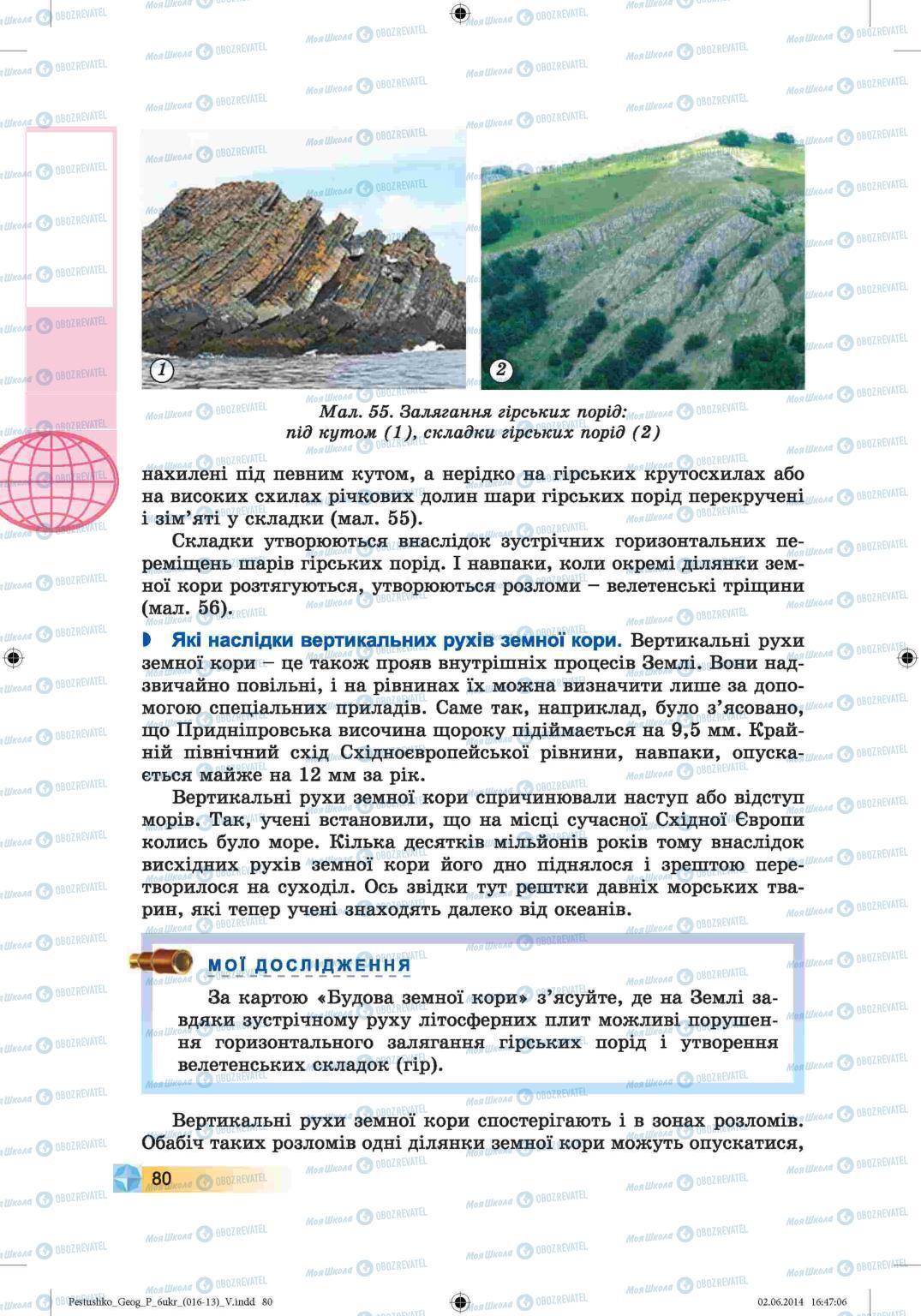 Учебники География 6 класс страница 80
