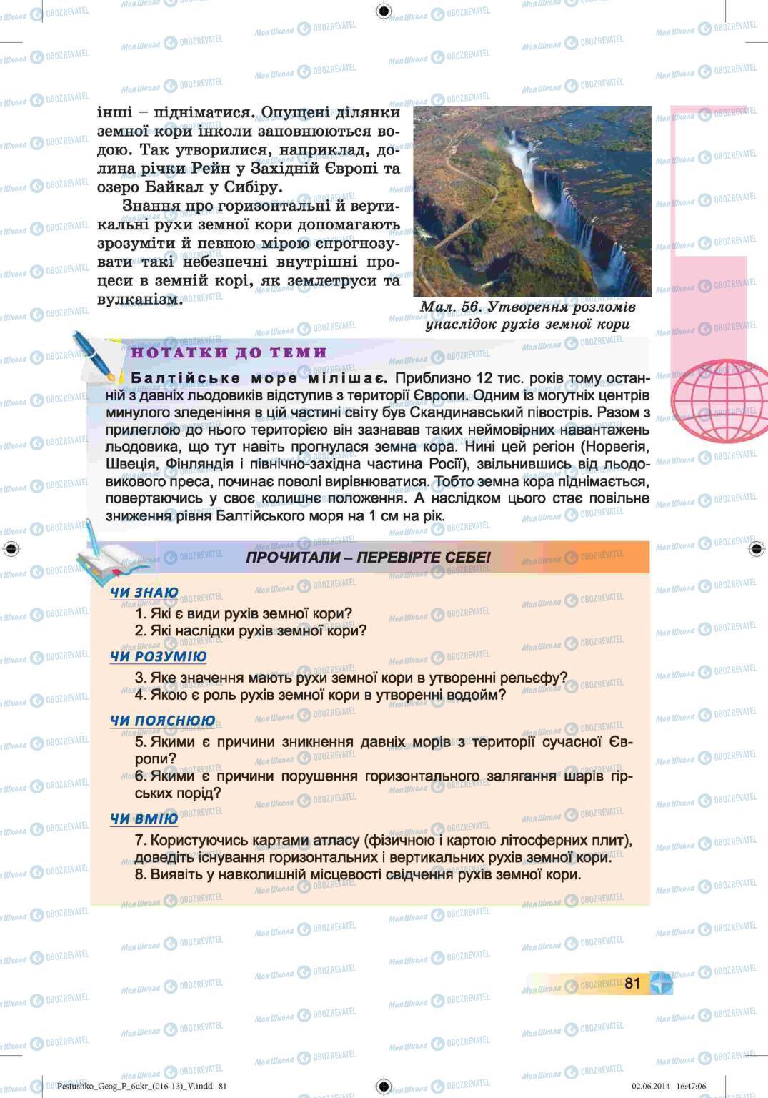 Учебники География 6 класс страница 81