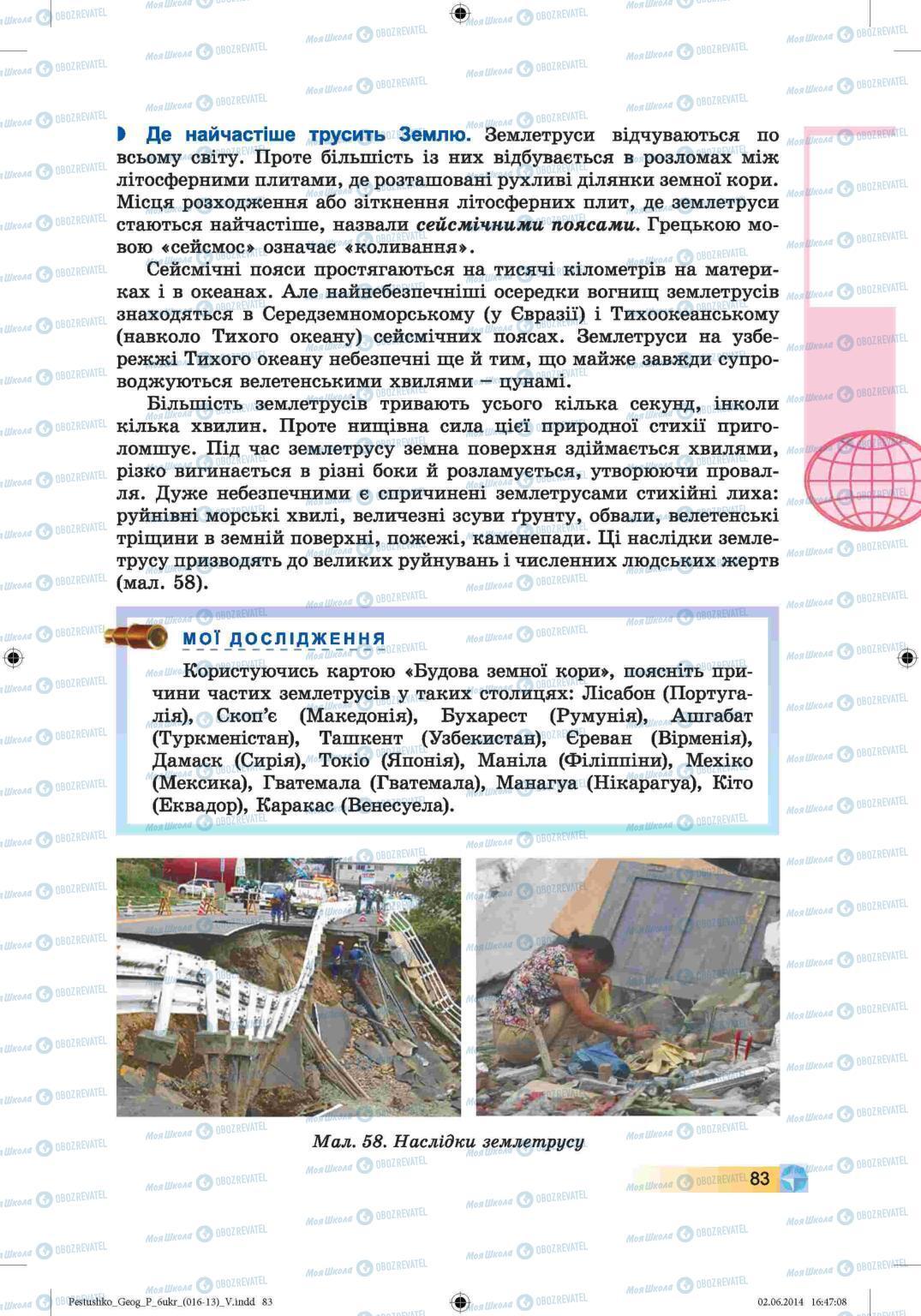 Учебники География 6 класс страница 83