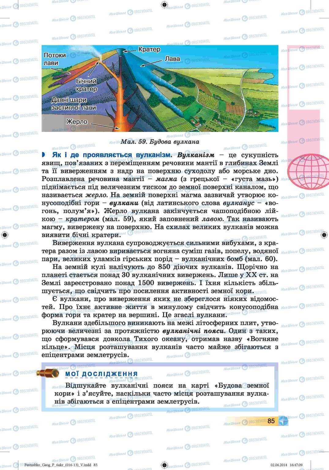 Підручники Географія 6 клас сторінка 85