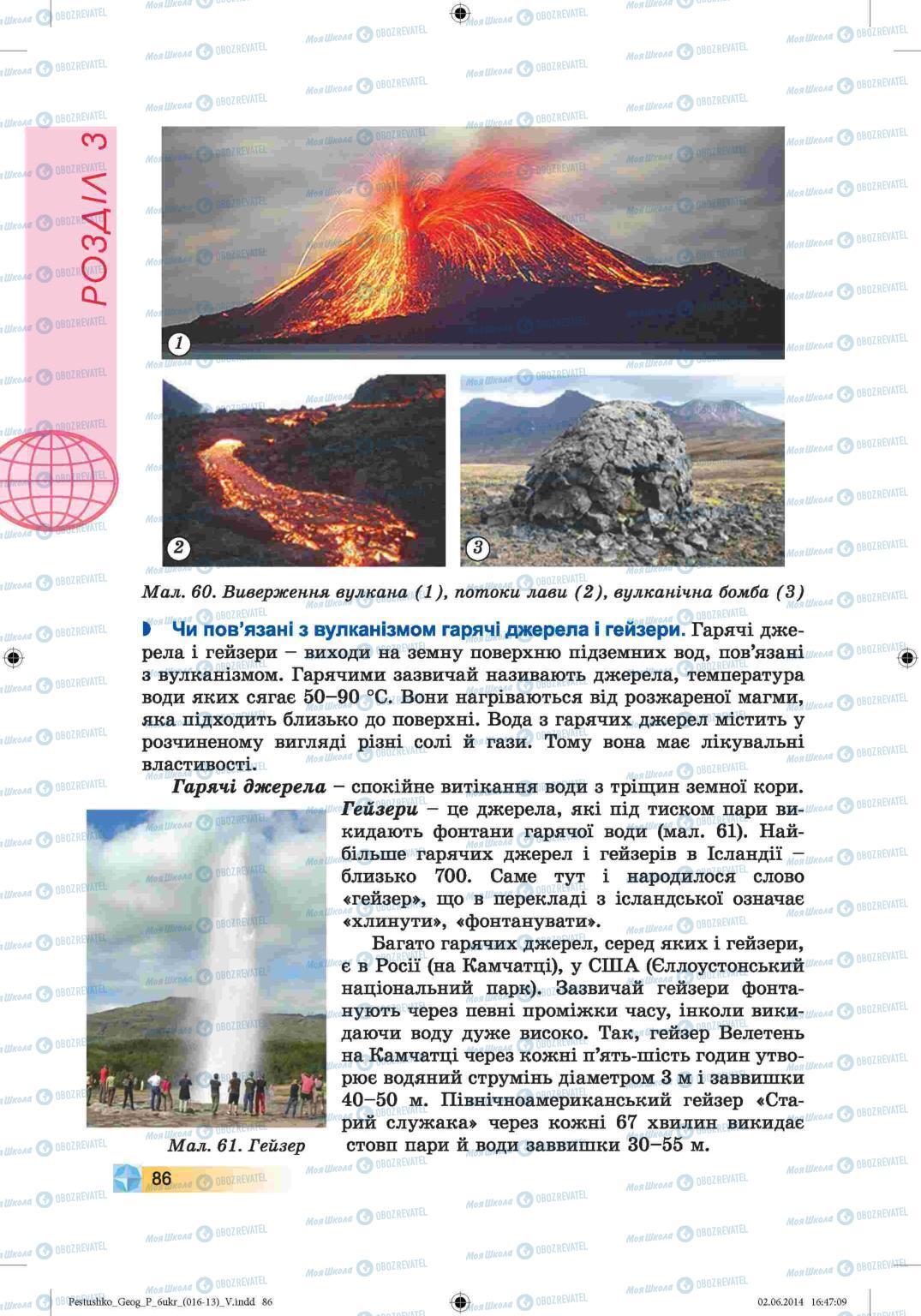 Учебники География 6 класс страница 86