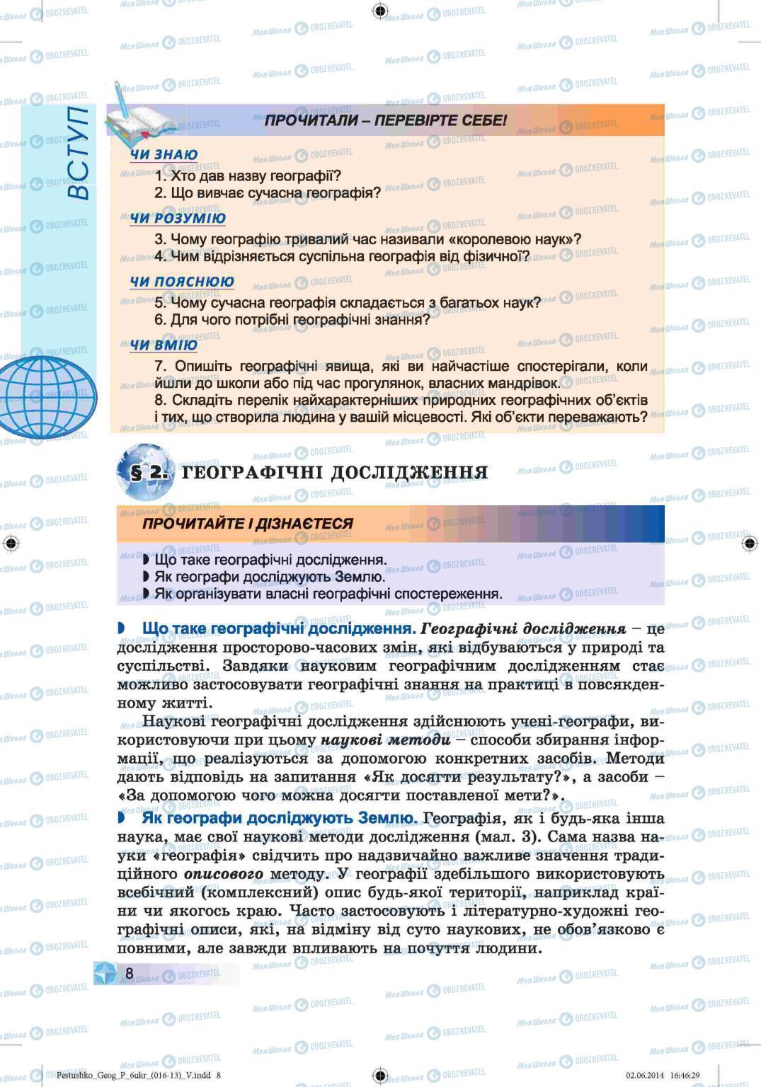 Учебники География 6 класс страница 8