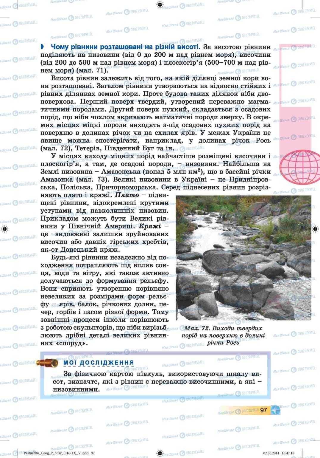 Учебники География 6 класс страница 97