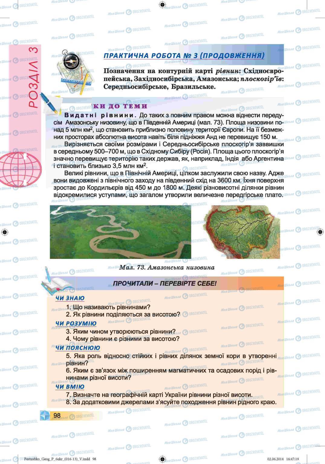 Підручники Географія 6 клас сторінка 98