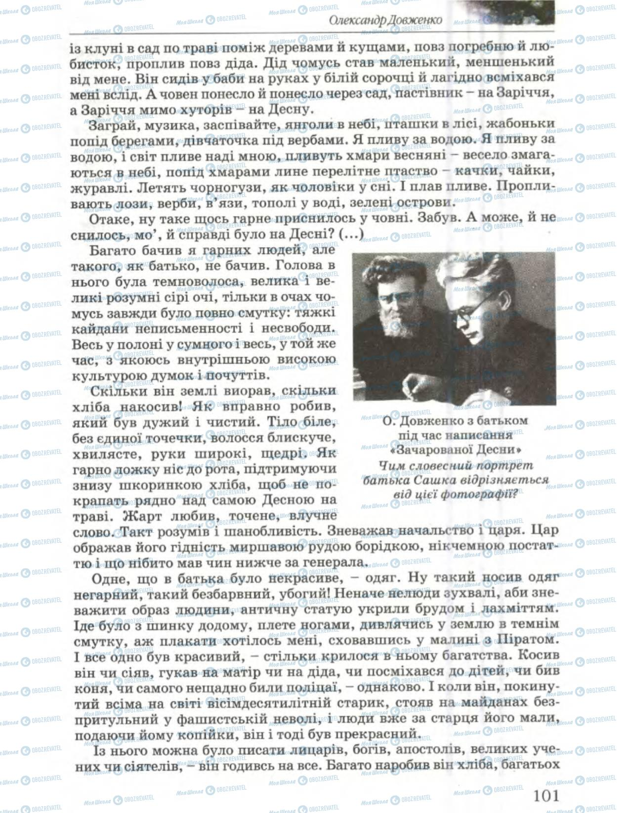 Підручники Українська література 6 клас сторінка 100