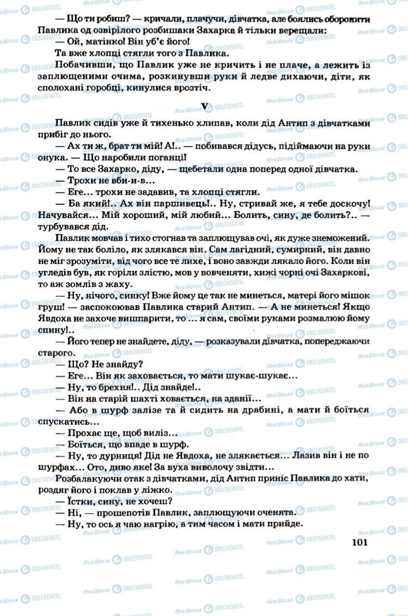 Підручники Українська література 6 клас сторінка 101