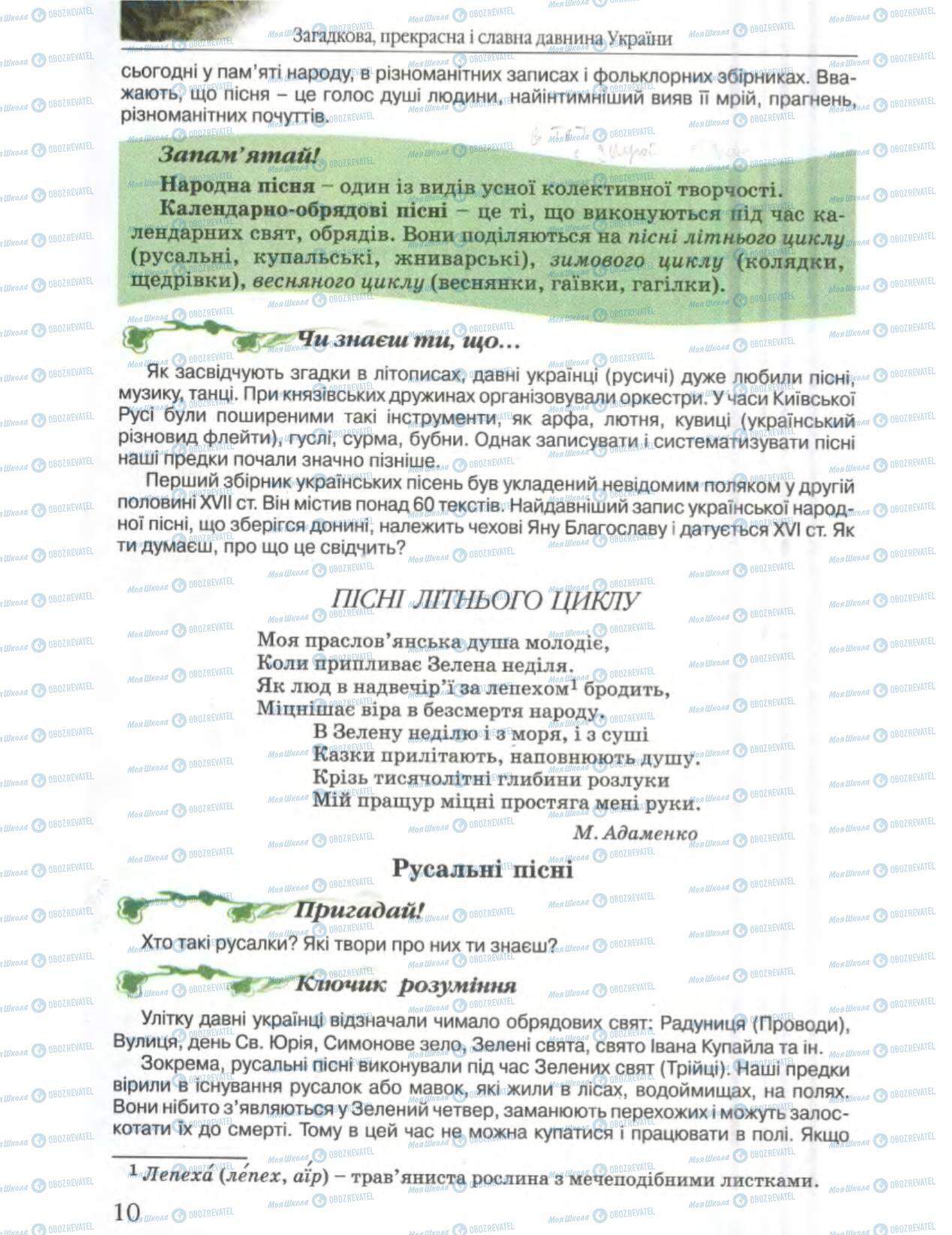 Підручники Українська література 6 клас сторінка 10