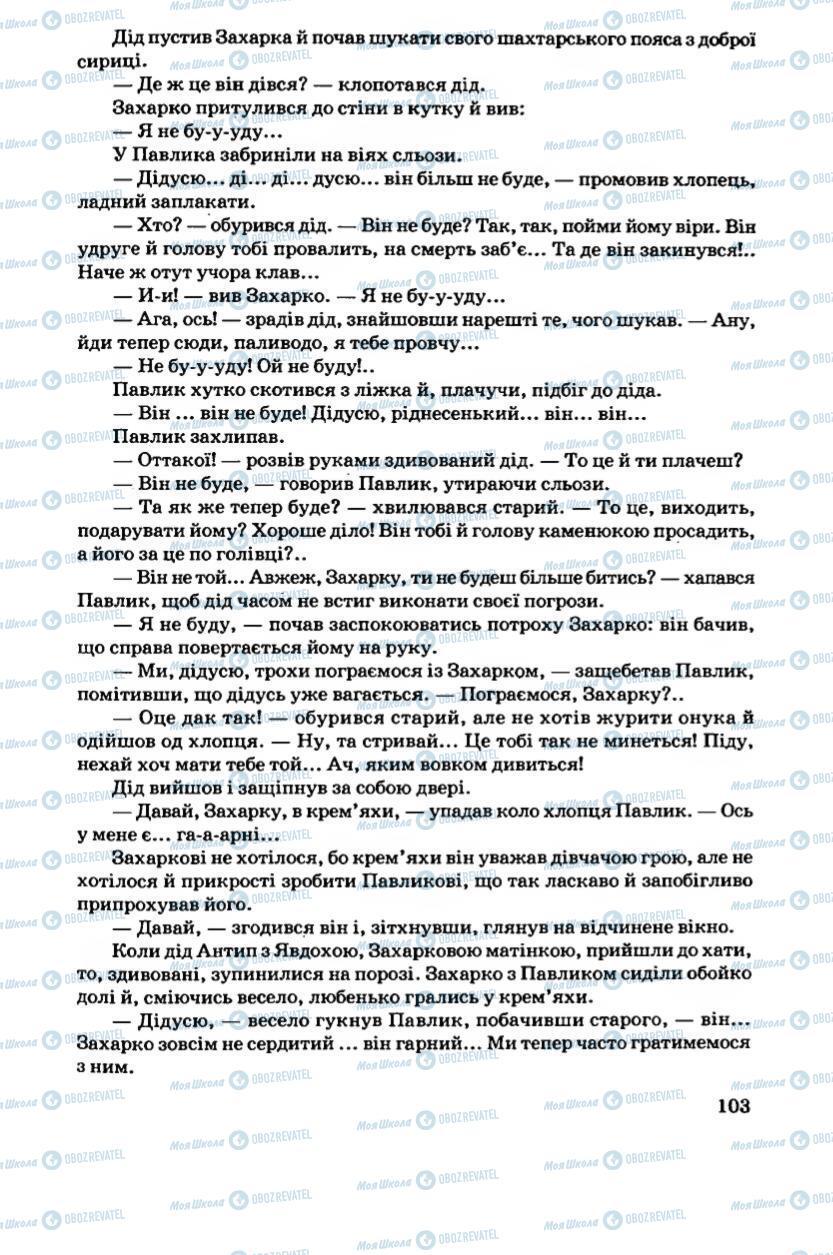 Підручники Українська література 6 клас сторінка 103