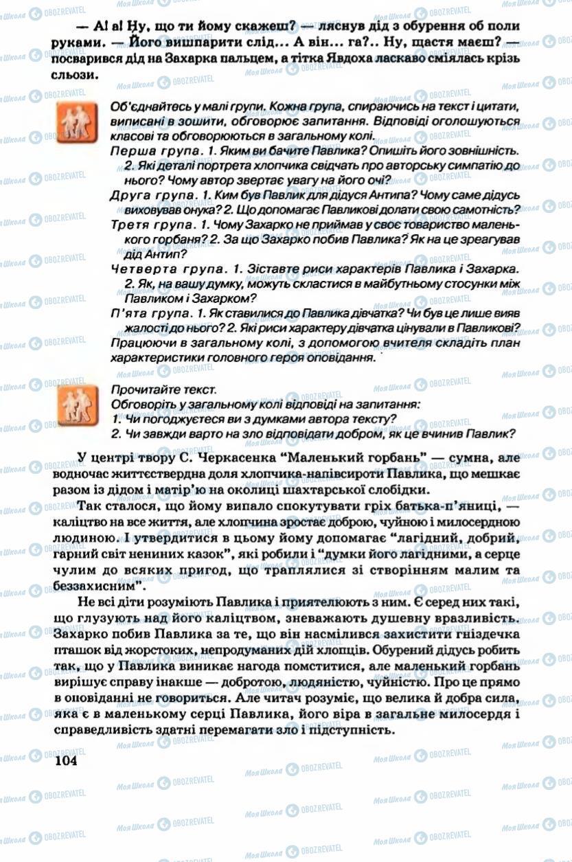 Підручники Українська література 6 клас сторінка 104