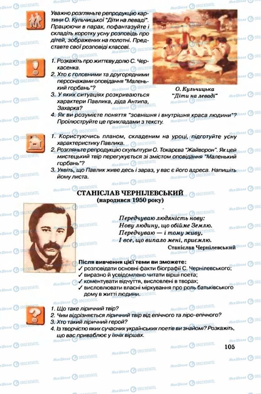 Підручники Українська література 6 клас сторінка 105